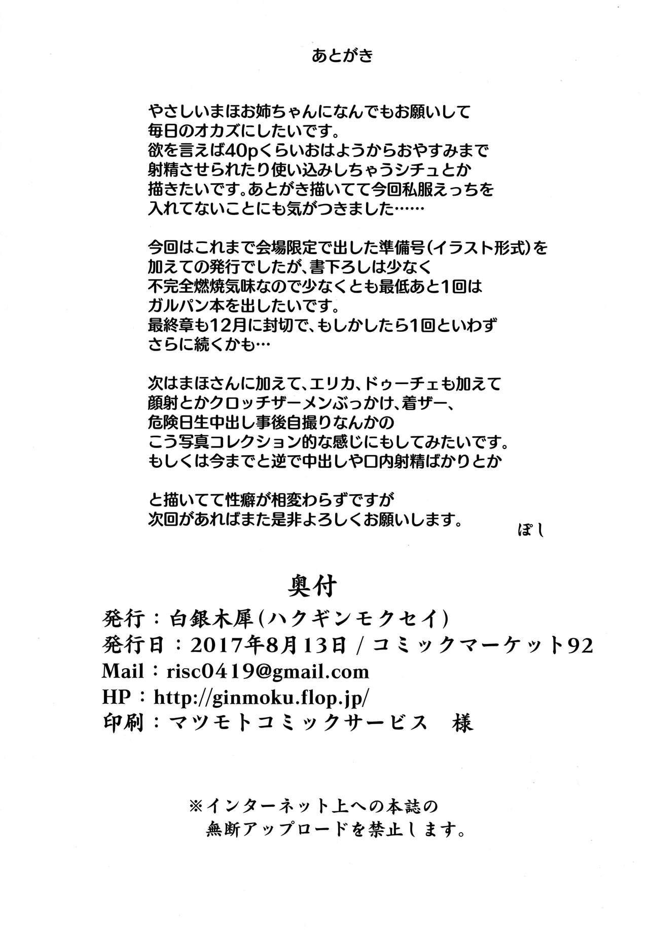Yasashii Maho Onee-chan 23