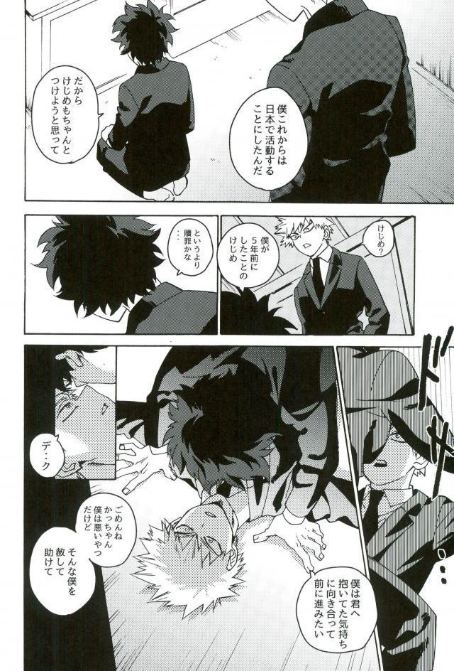 Jigoku de Naze Warui 13