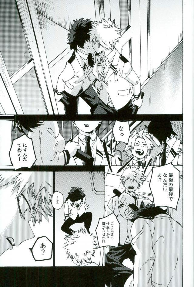 Jigoku de Naze Warui 8