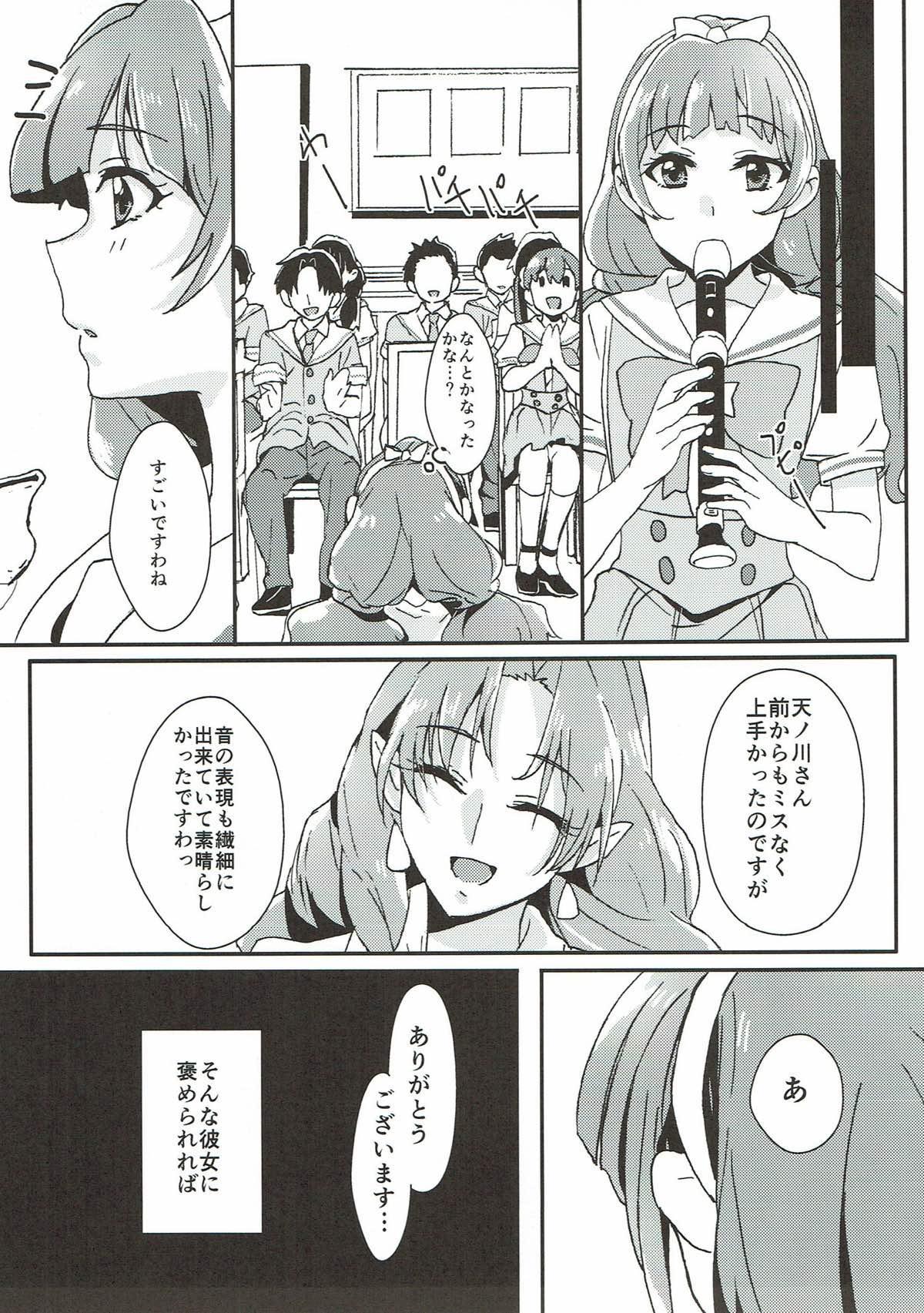 Sensei to Atashi 11