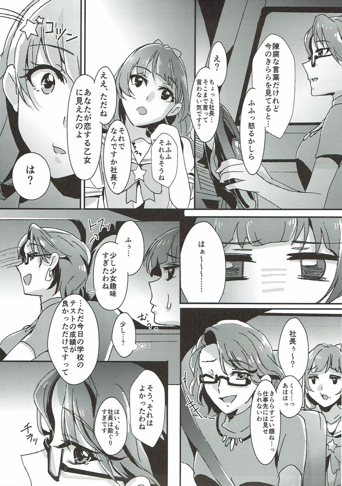 Sensei to Atashi 13