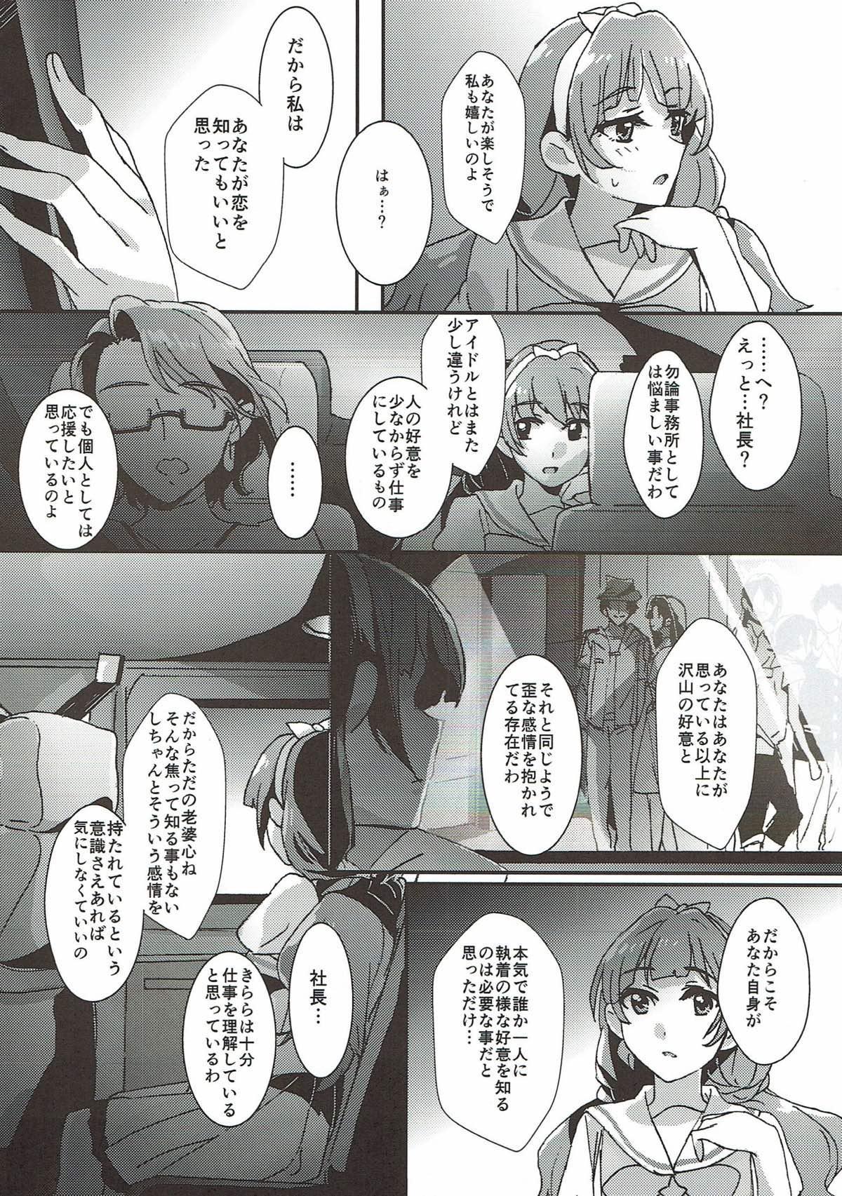 Sensei to Atashi 14