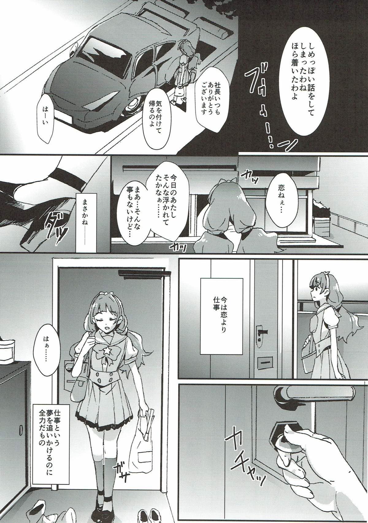 Sensei to Atashi 15
