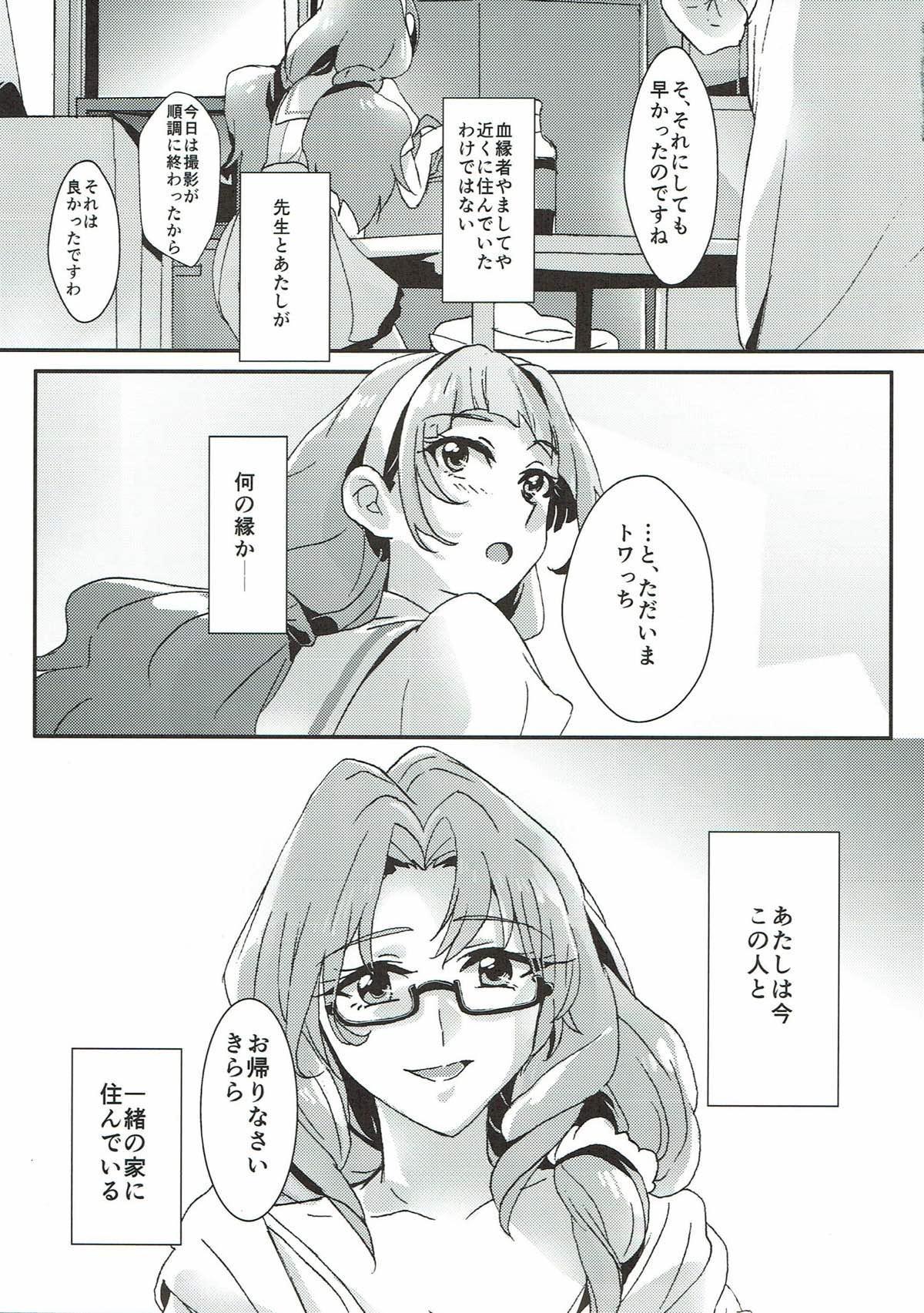Sensei to Atashi 17