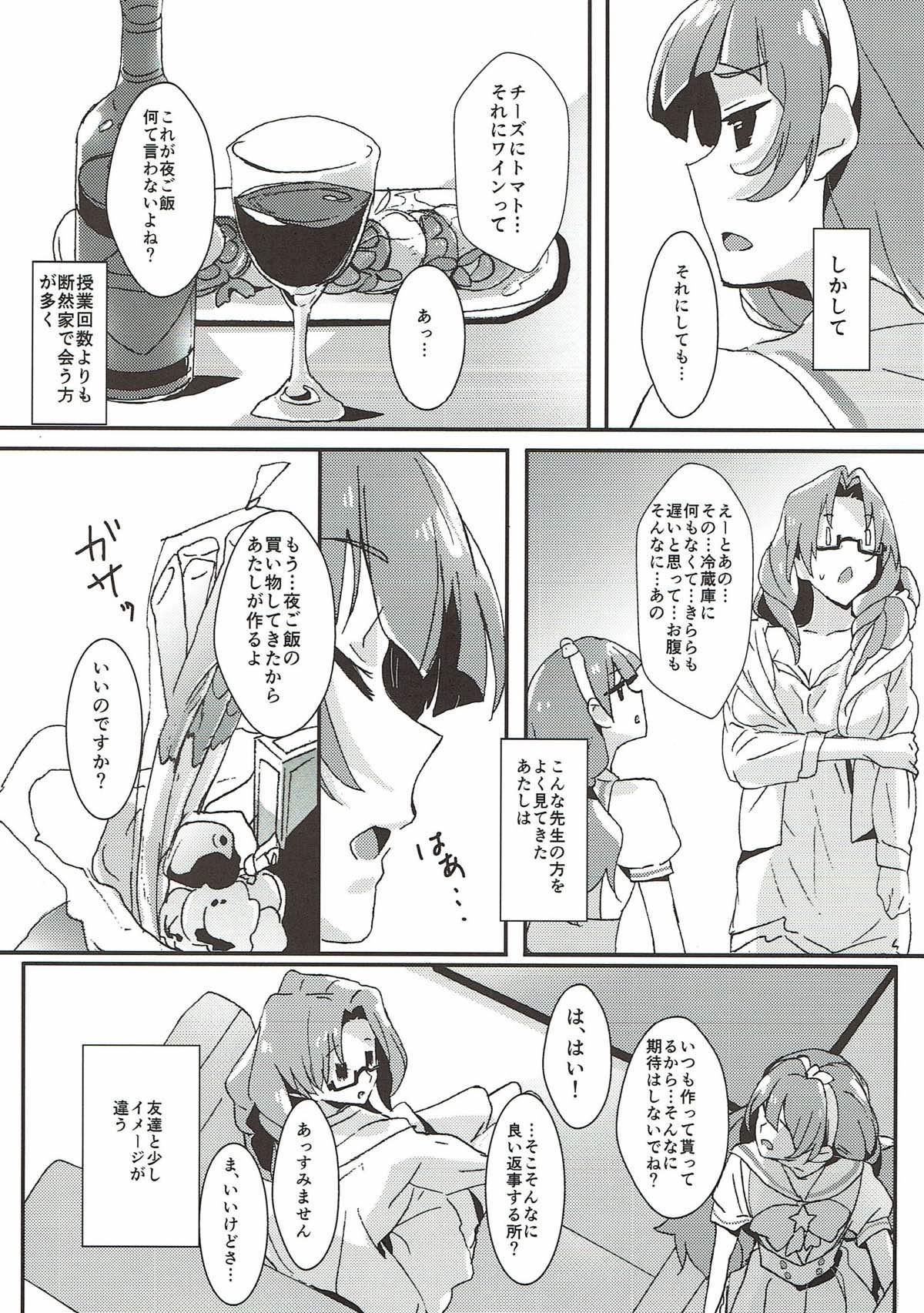 Sensei to Atashi 18