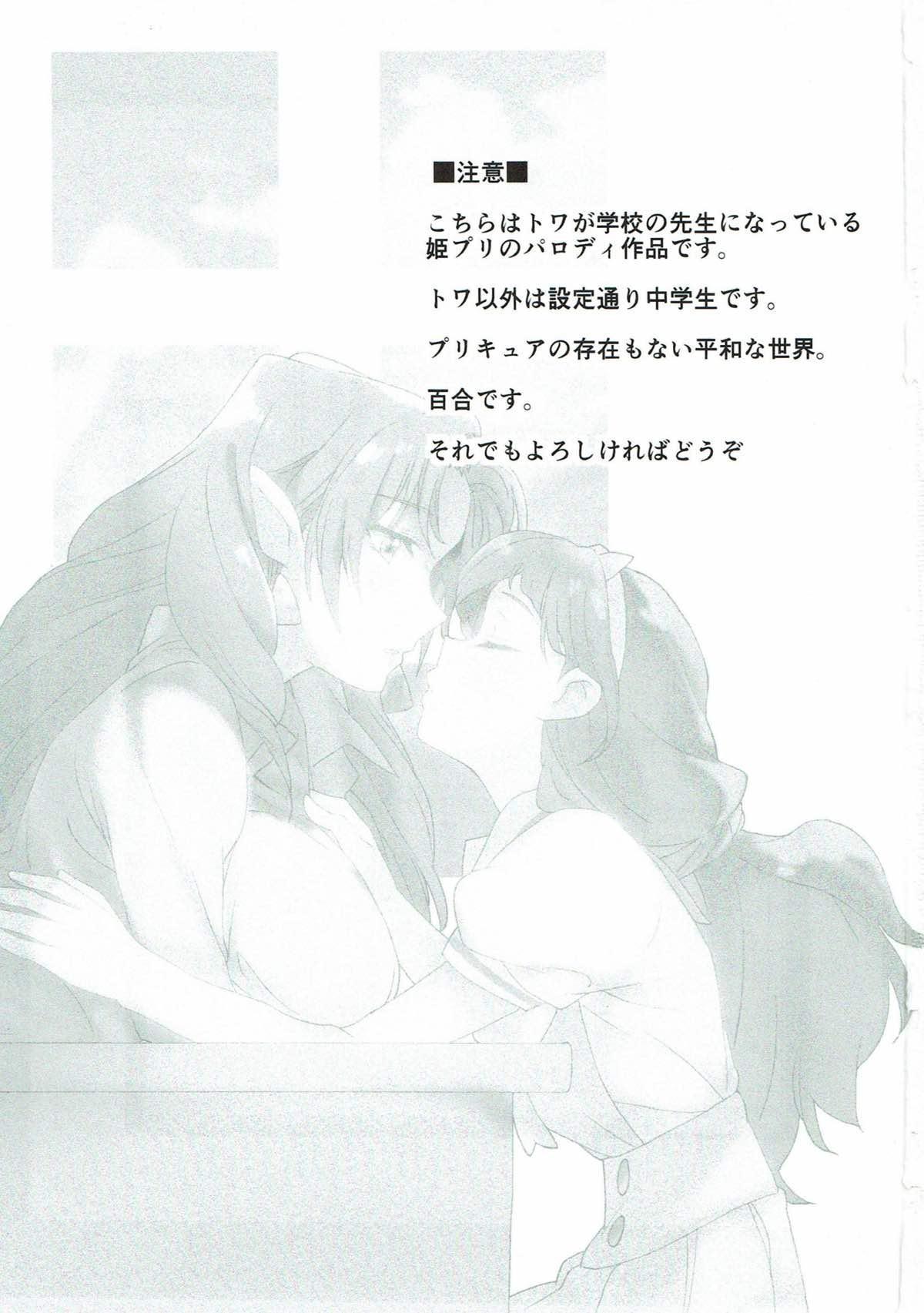 Sensei to Atashi 1