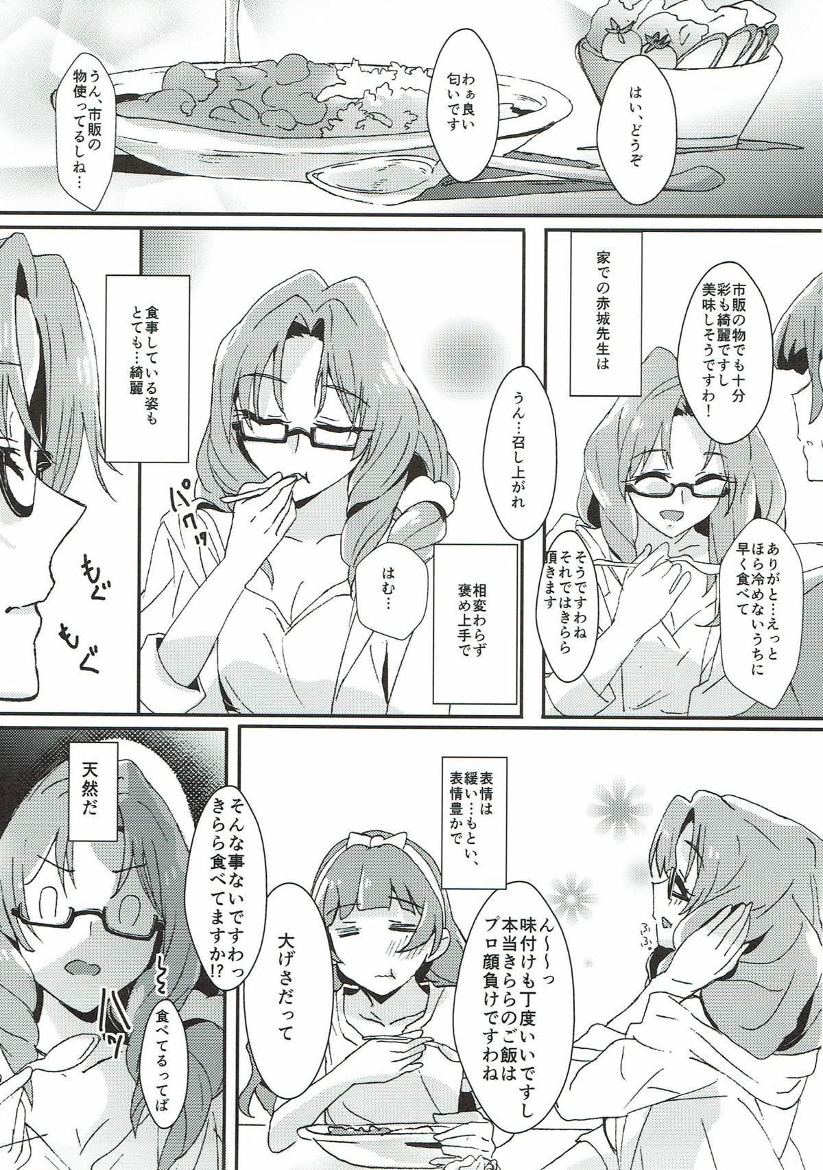 Sensei to Atashi 19