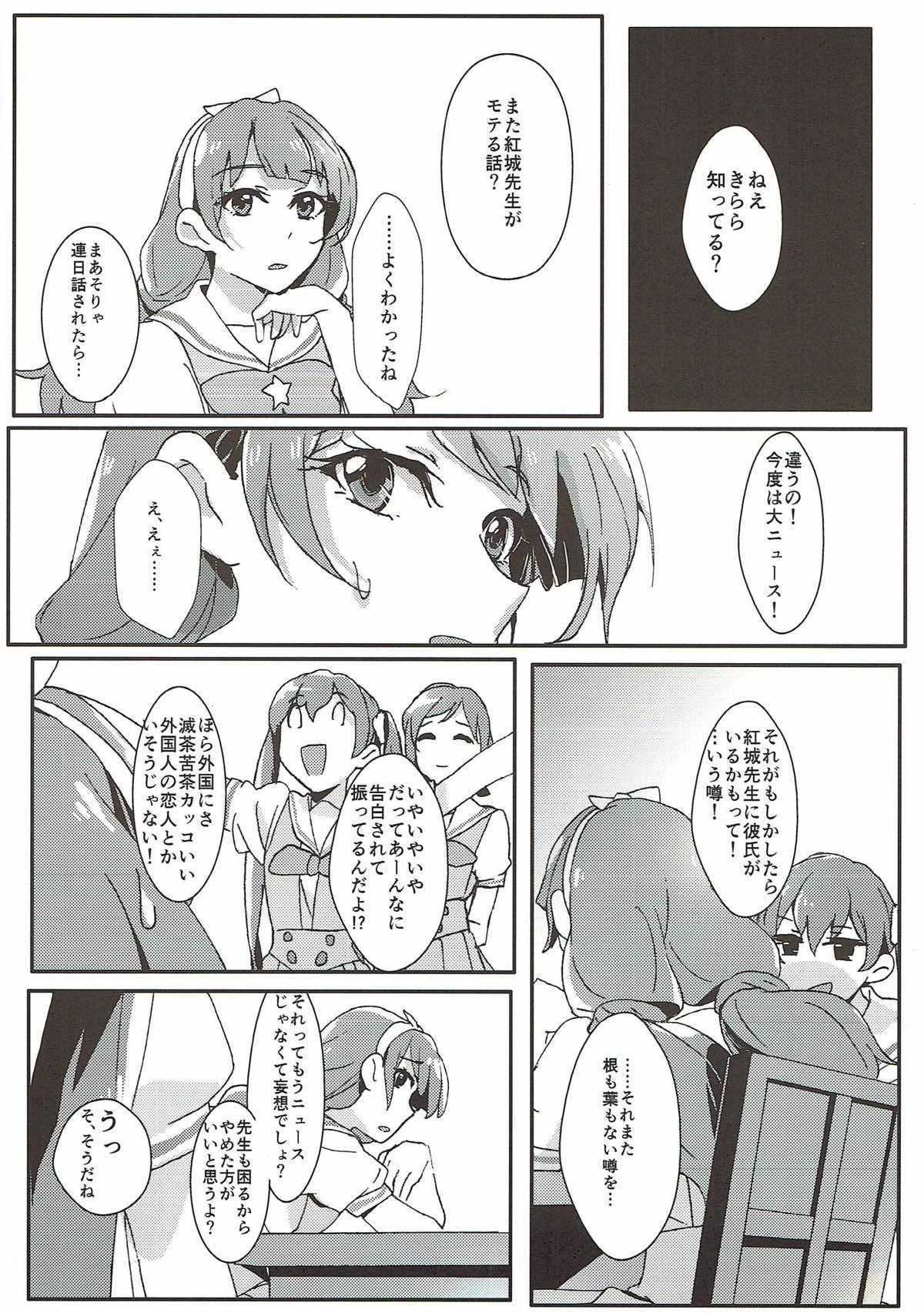 Sensei to Atashi 22