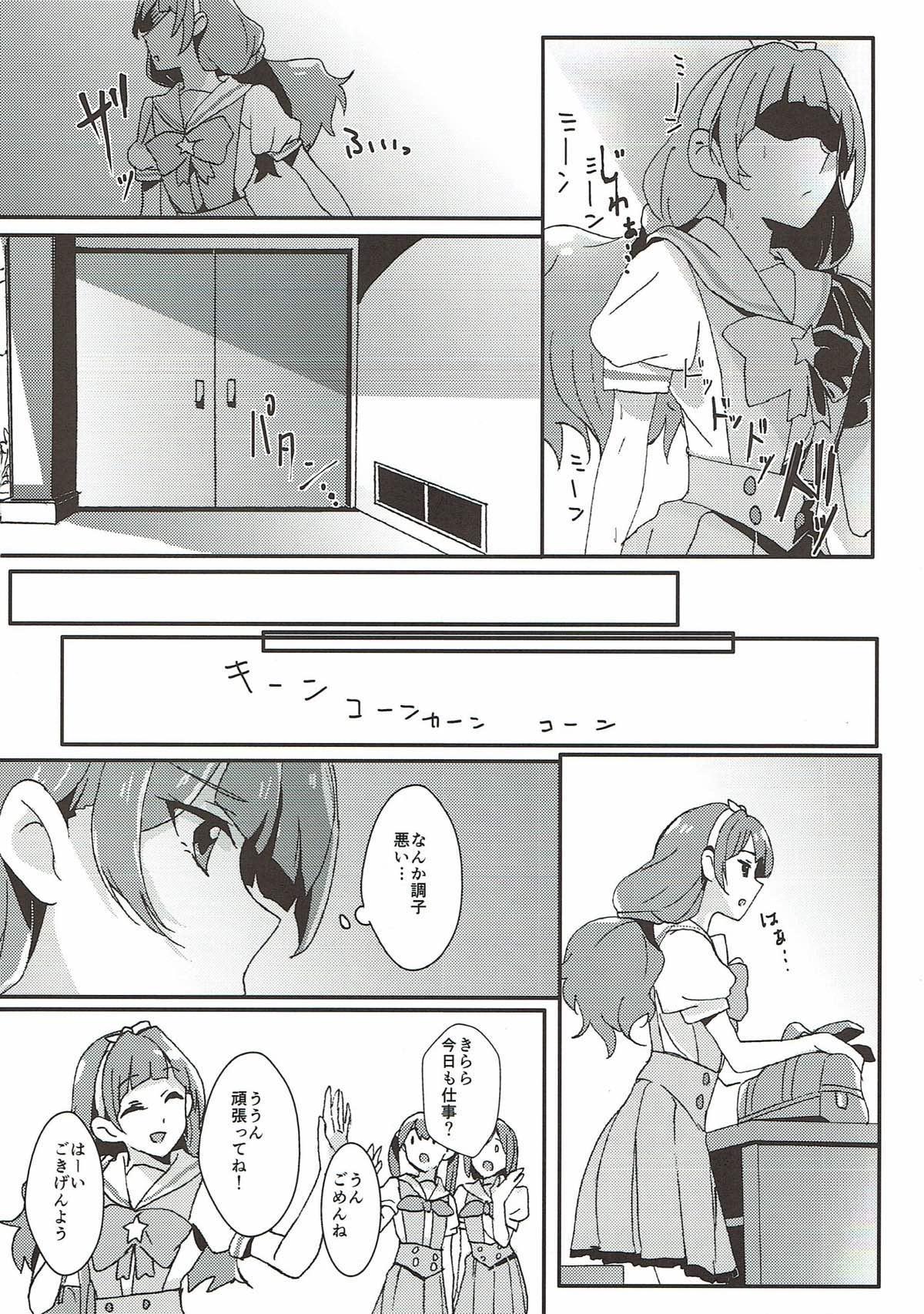 Sensei to Atashi 24