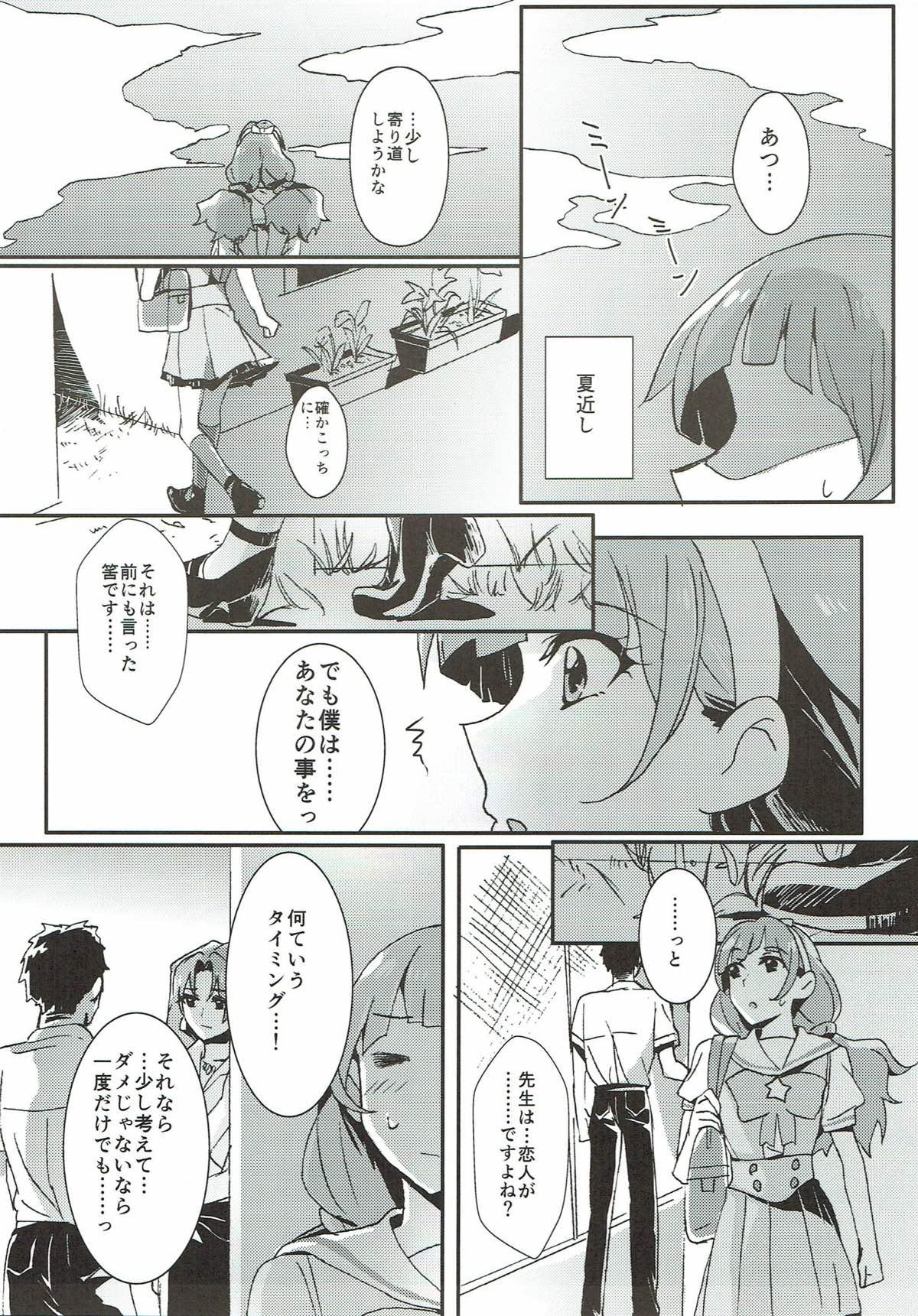 Sensei to Atashi 25