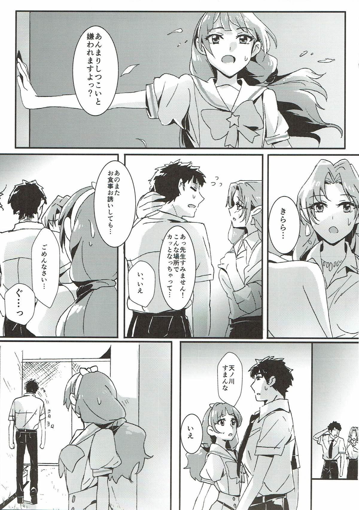 Sensei to Atashi 27