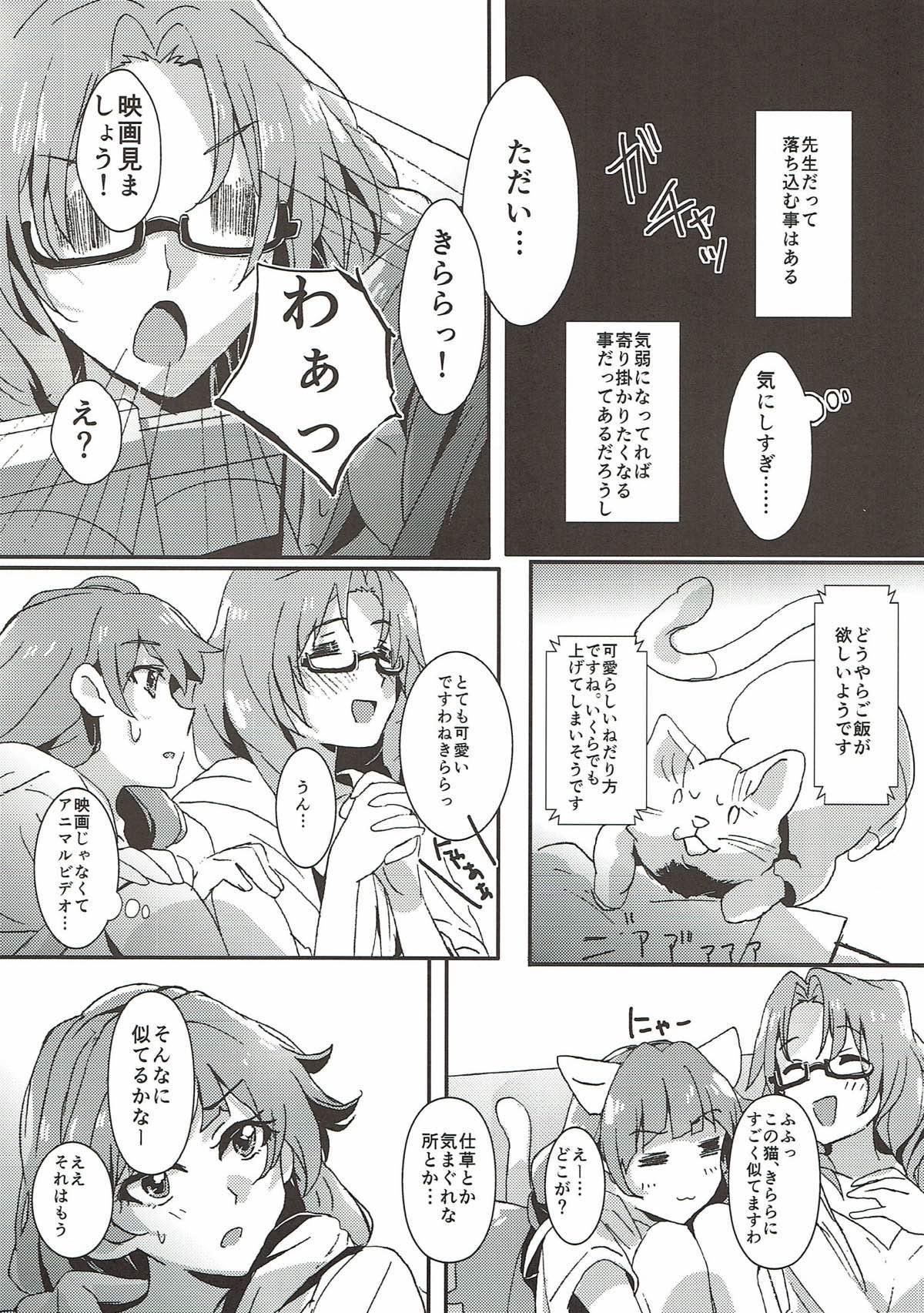 Sensei to Atashi 30