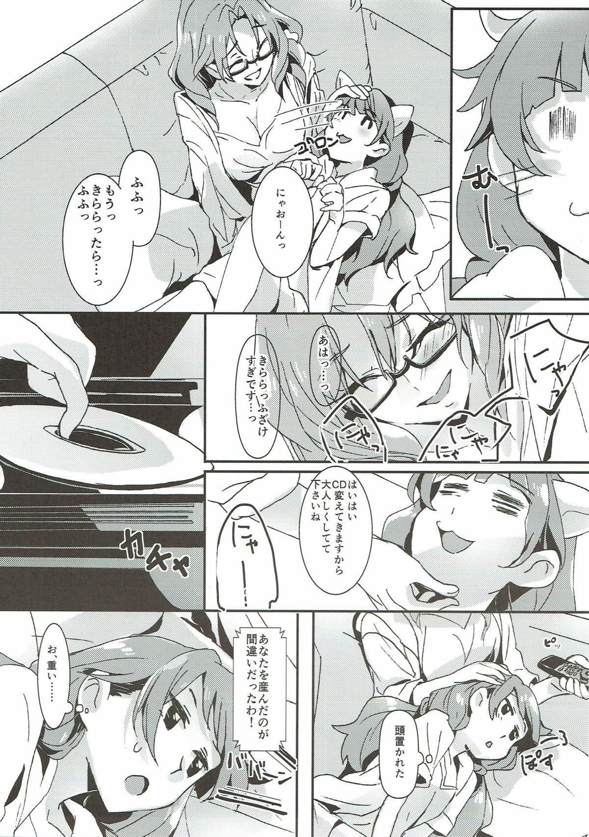 Sensei to Atashi 31