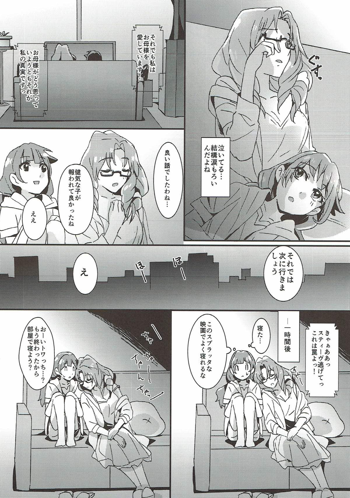 Sensei to Atashi 32