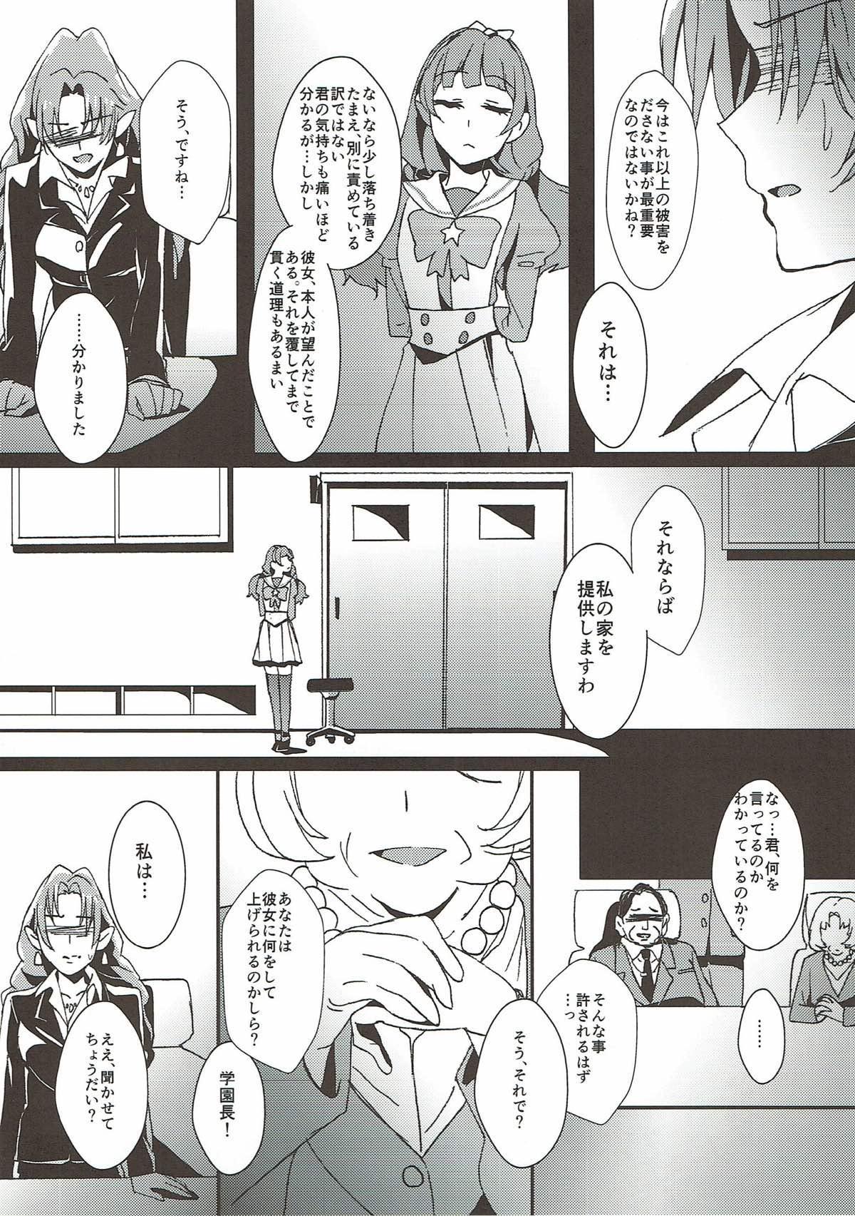 Sensei to Atashi 38