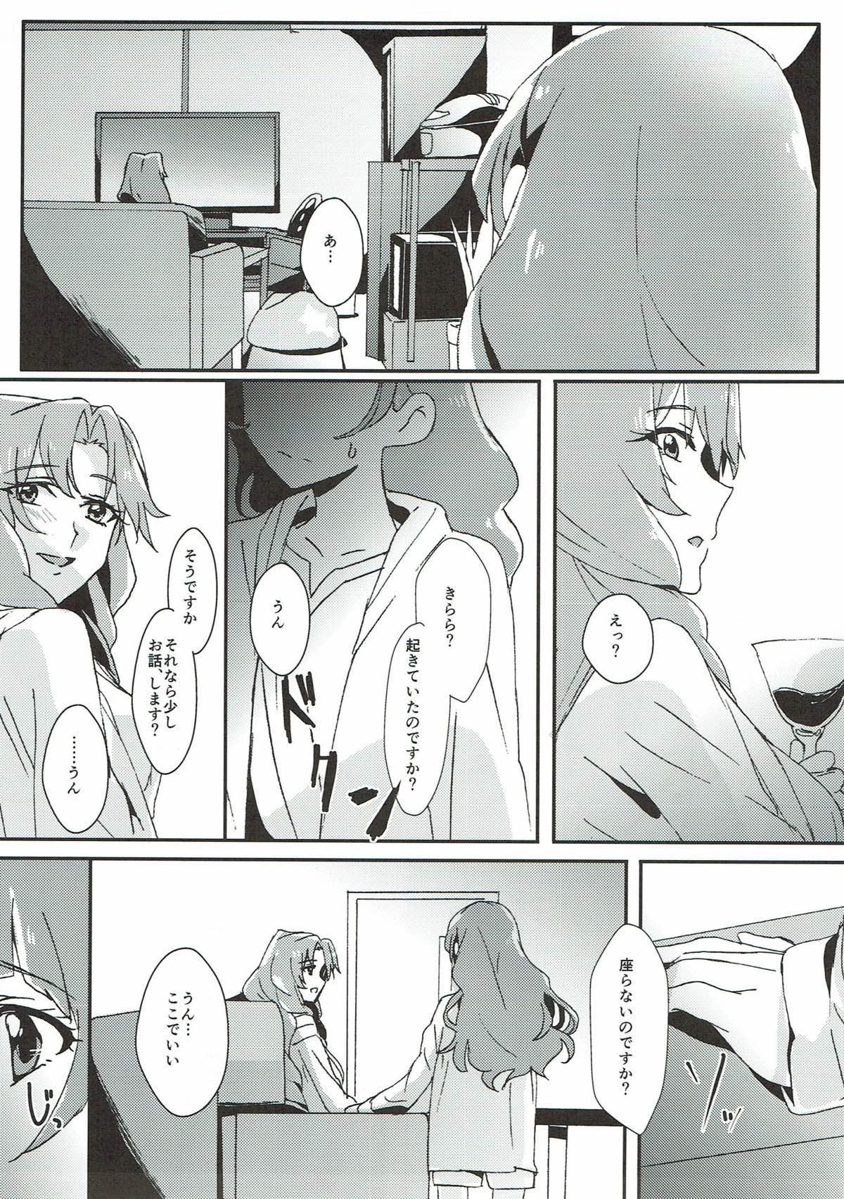 Sensei to Atashi 41