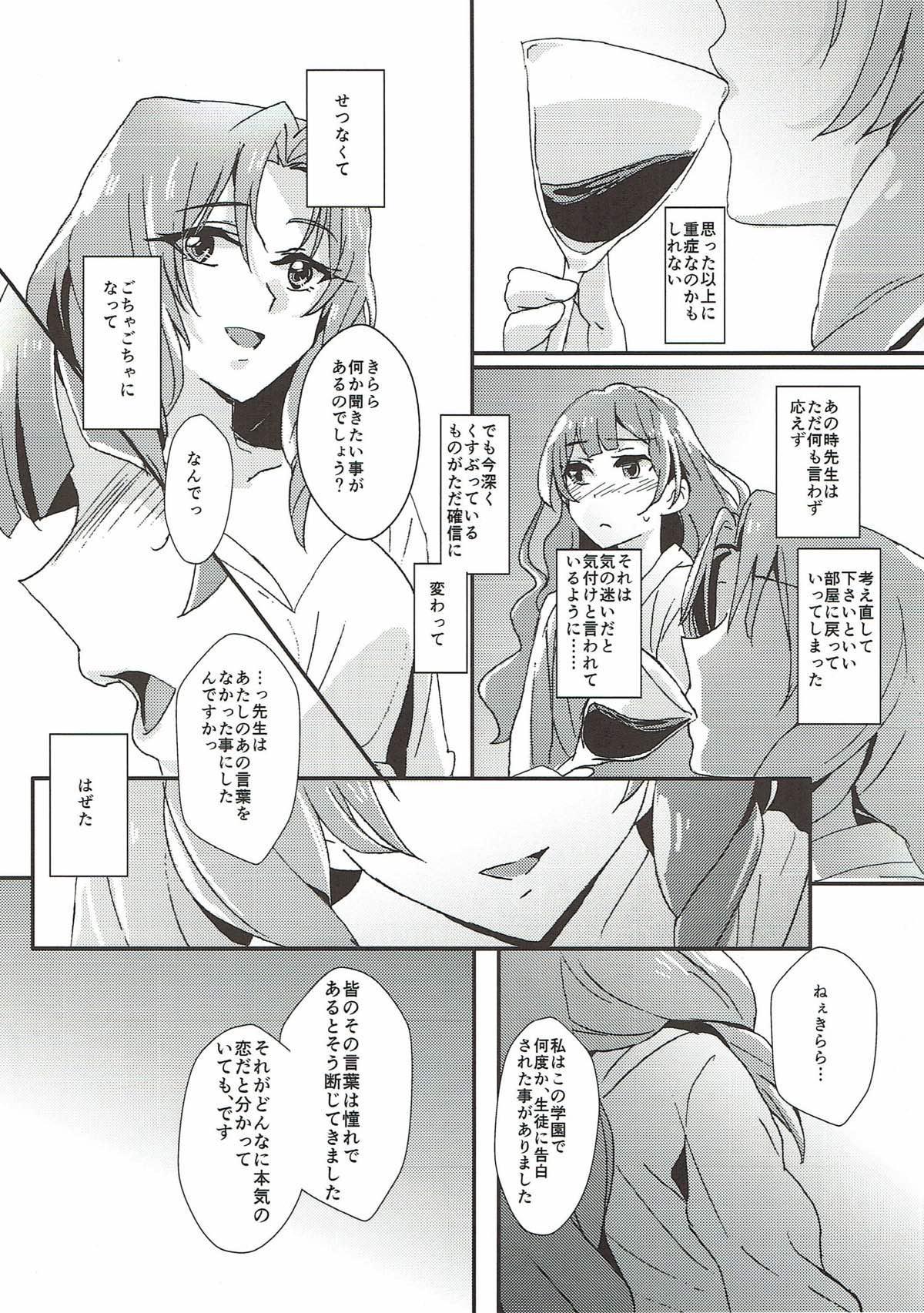 Sensei to Atashi 42