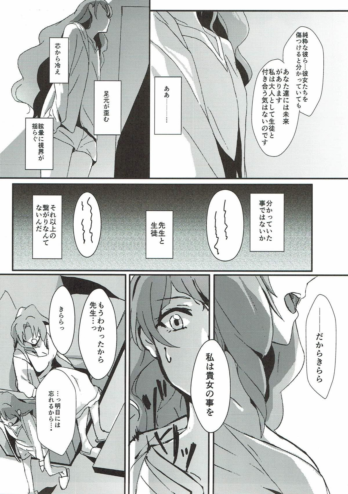 Sensei to Atashi 43