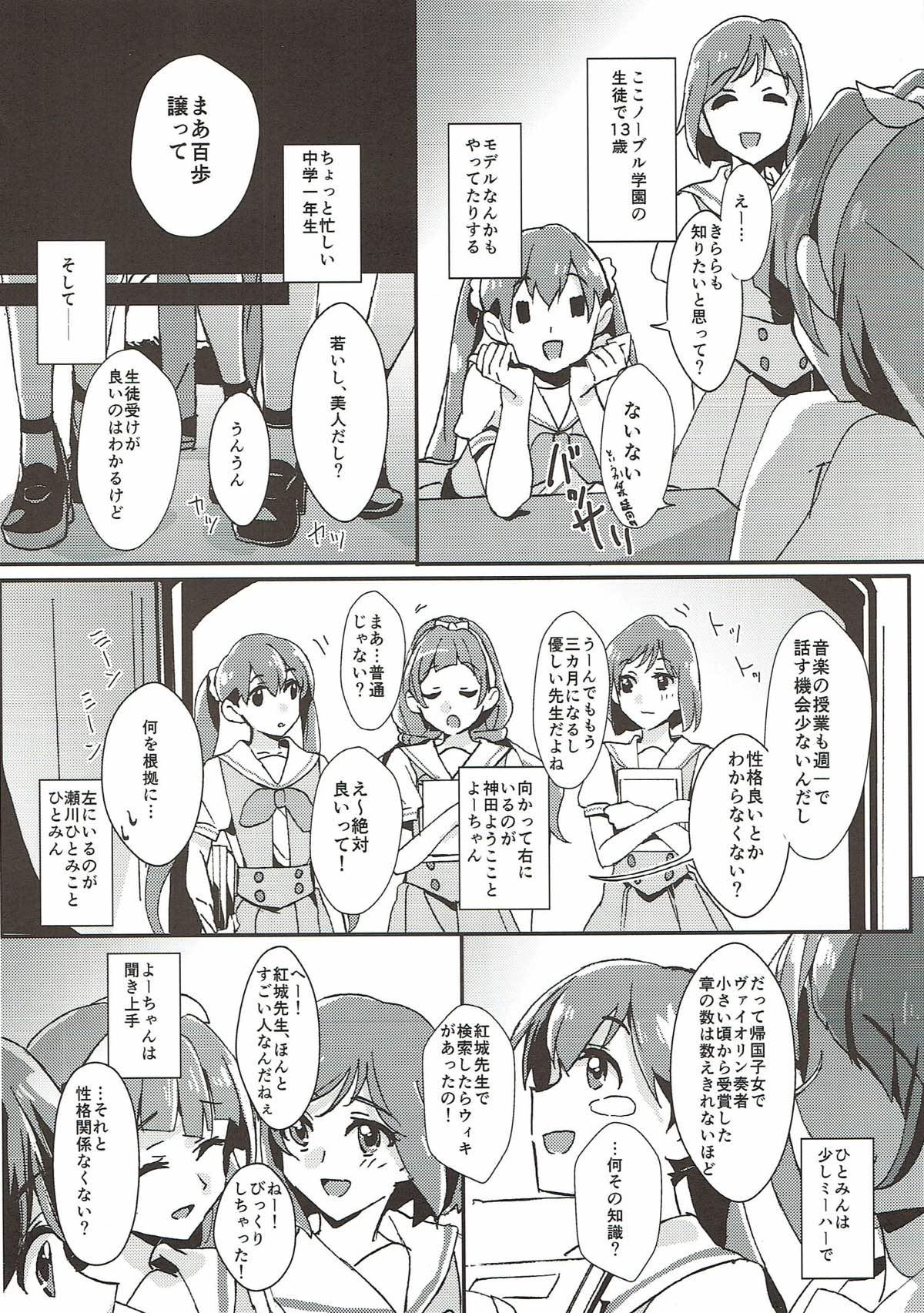 Sensei to Atashi 4