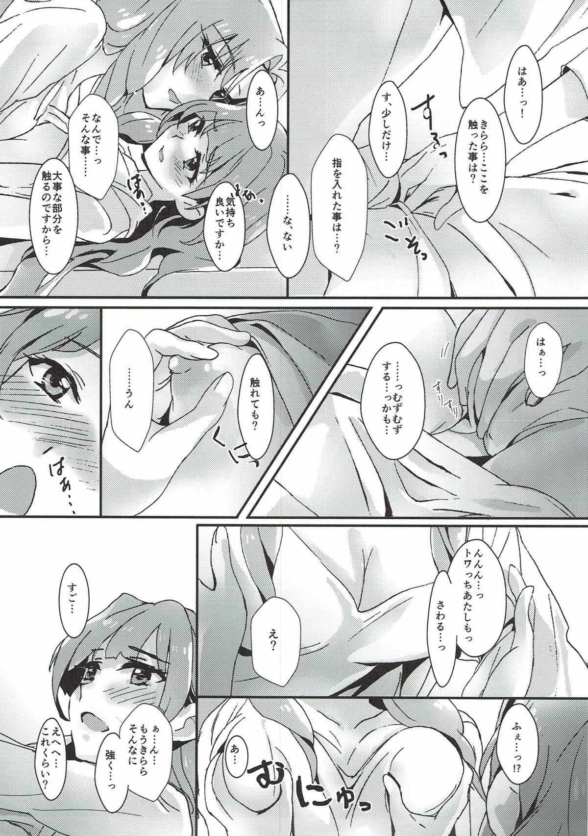 Sensei to Atashi 49