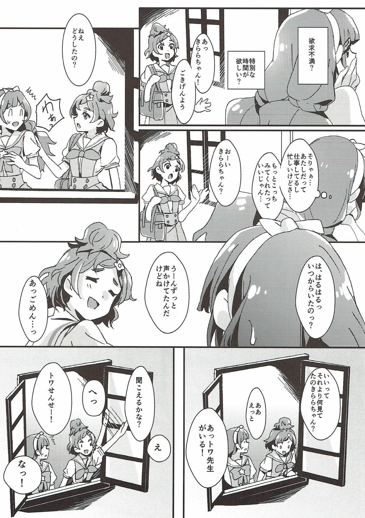 Sensei to Atashi 54
