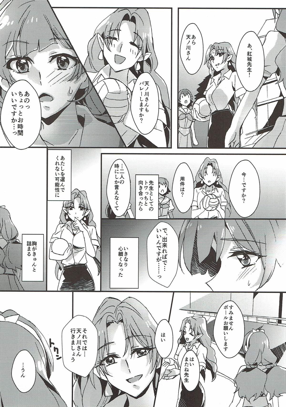 Sensei to Atashi 56