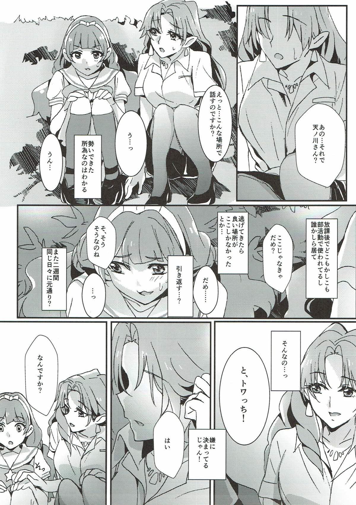 Sensei to Atashi 57