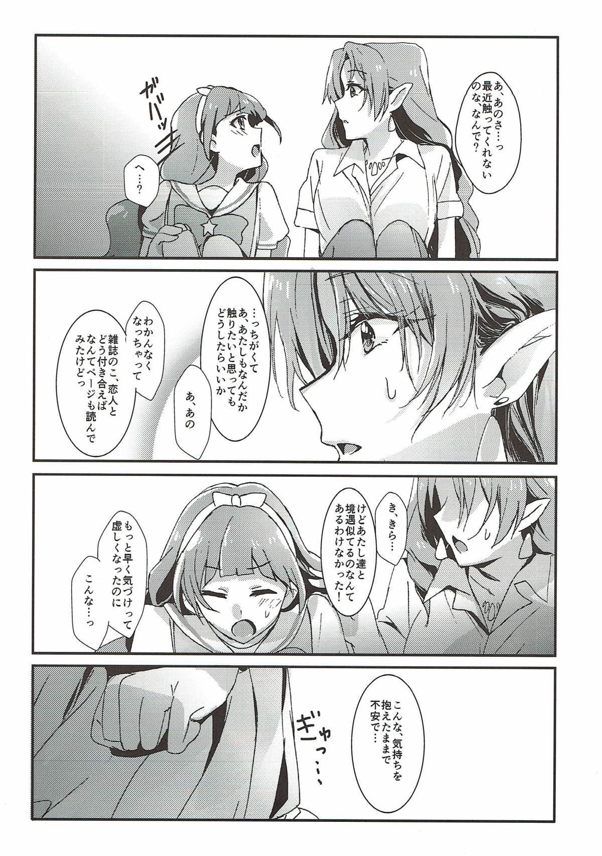 Sensei to Atashi 58
