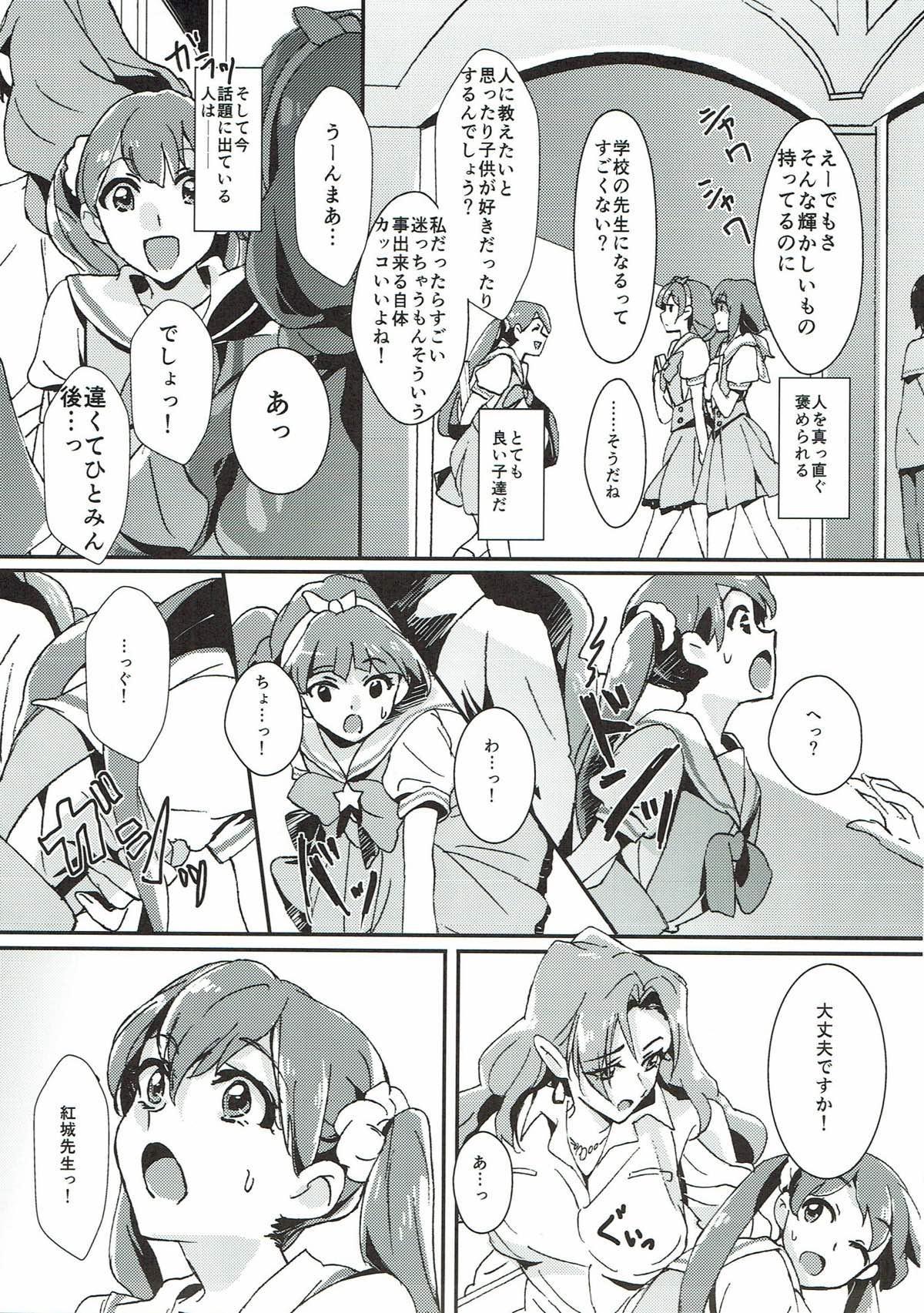 Sensei to Atashi 5
