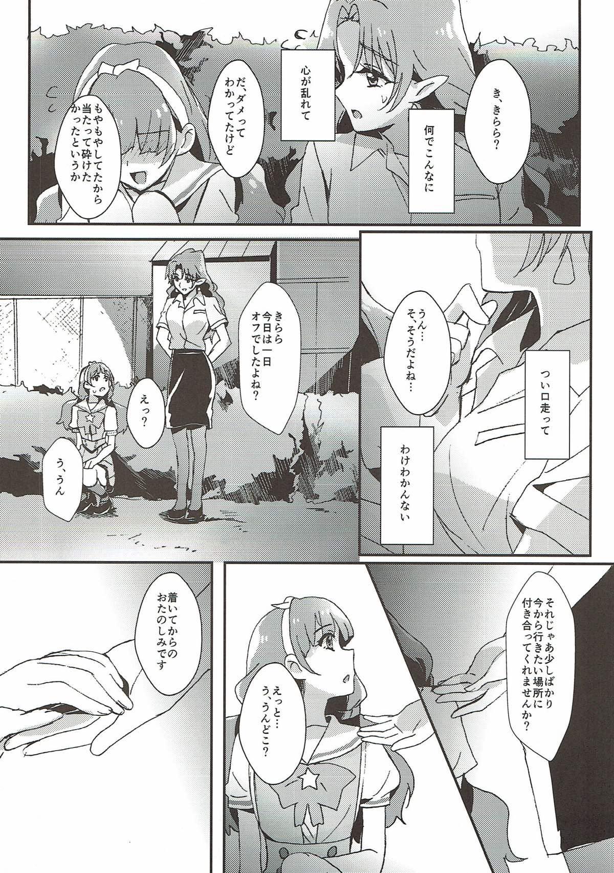 Sensei to Atashi 60