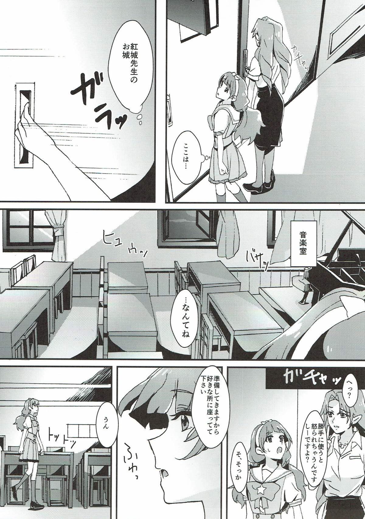 Sensei to Atashi 61