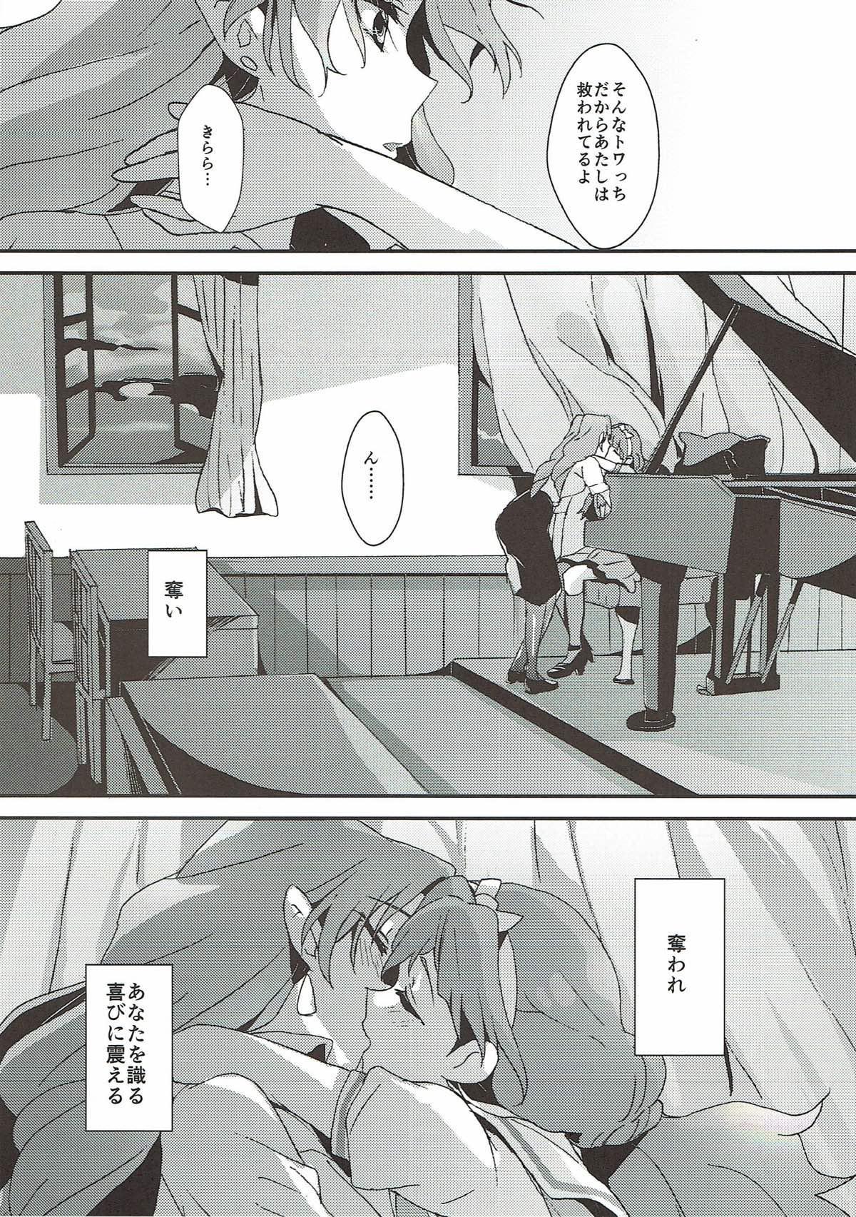 Sensei to Atashi 68