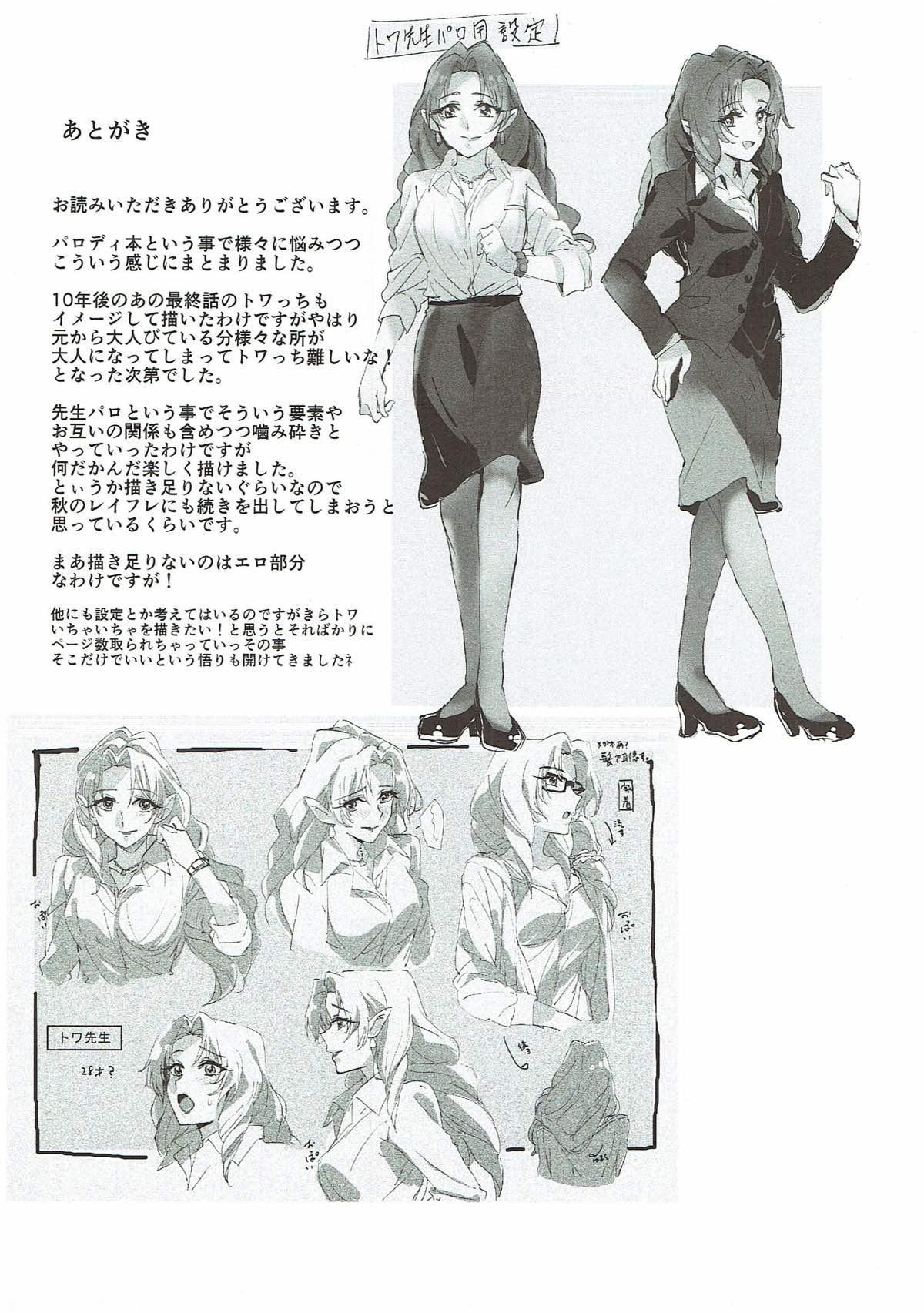 Sensei to Atashi 70