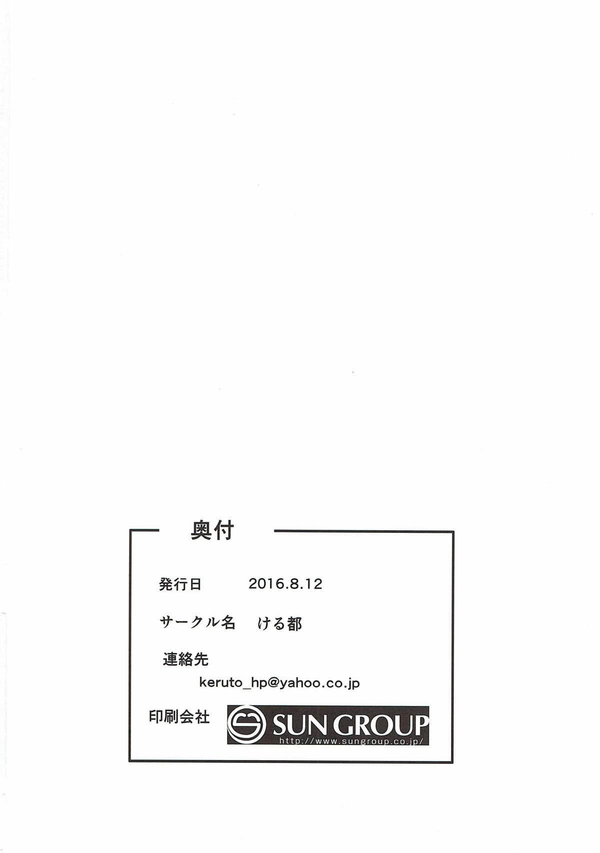 Sensei to Atashi 72