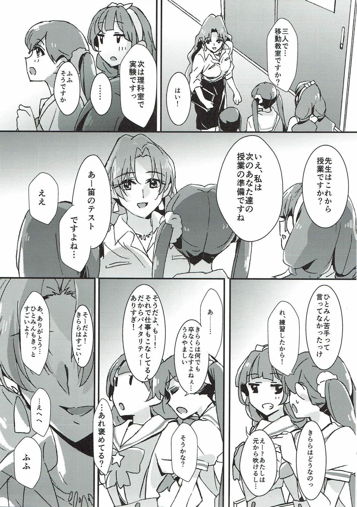 Sensei to Atashi 7