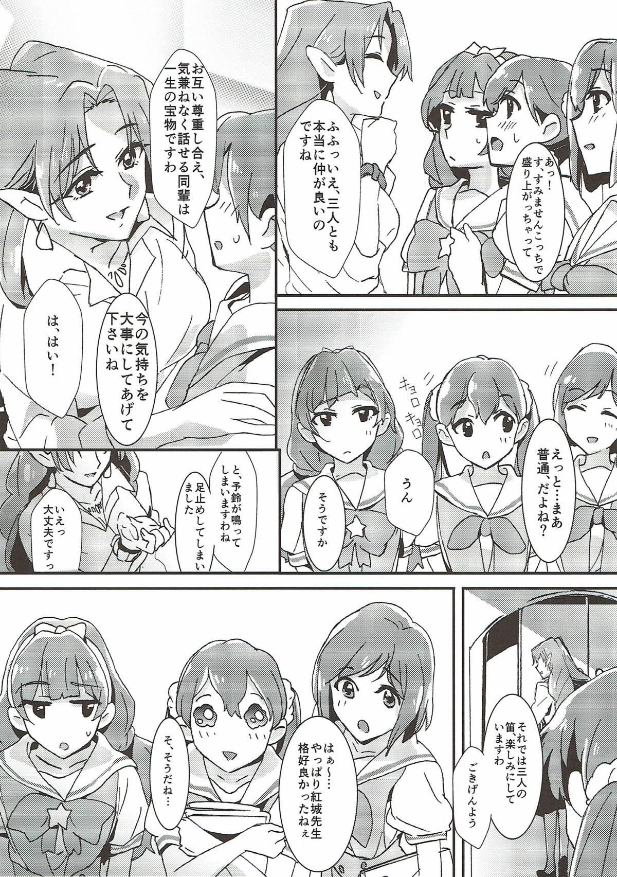 Sensei to Atashi 8