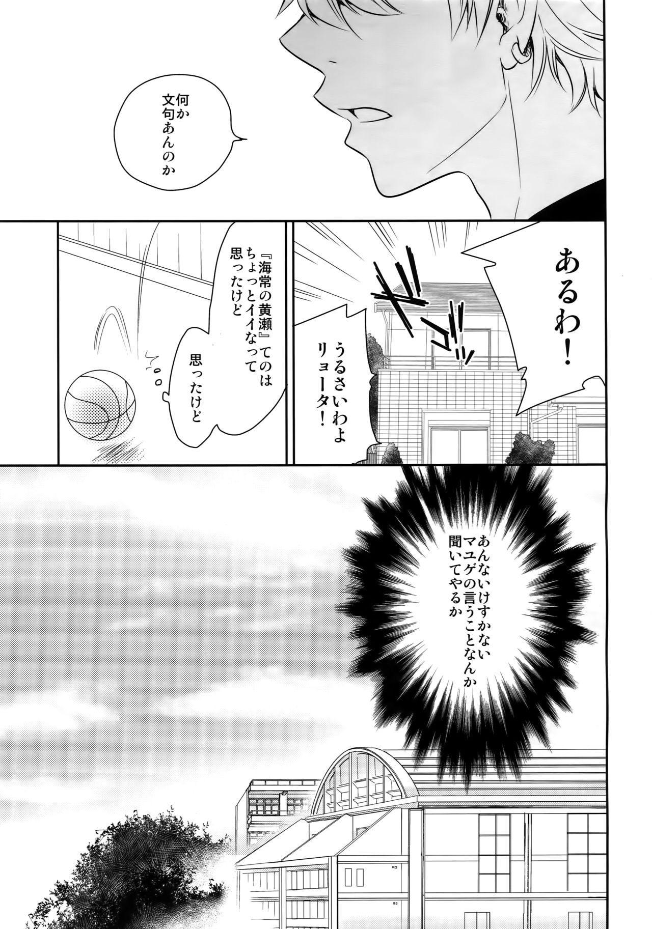 [Bakuchi Jinsei SP (Satsuki Fumi)] Kanpeki Kareshi to Zettai Ryouiki Ouji-sama - Another Version - (Kuroko no Basket) 9
