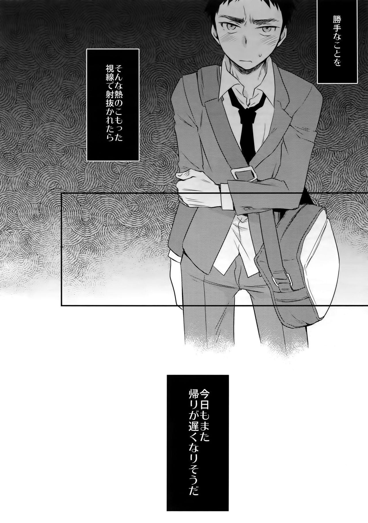[Bakuchi Jinsei SP (Satsuki Fumi)] Kanpeki Kareshi to Zettai Ryouiki Ouji-sama - Another Version - (Kuroko no Basket) 100