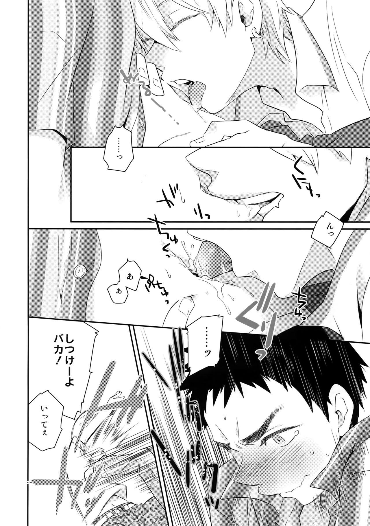 [Bakuchi Jinsei SP (Satsuki Fumi)] Kanpeki Kareshi to Zettai Ryouiki Ouji-sama - Another Version - (Kuroko no Basket) 104
