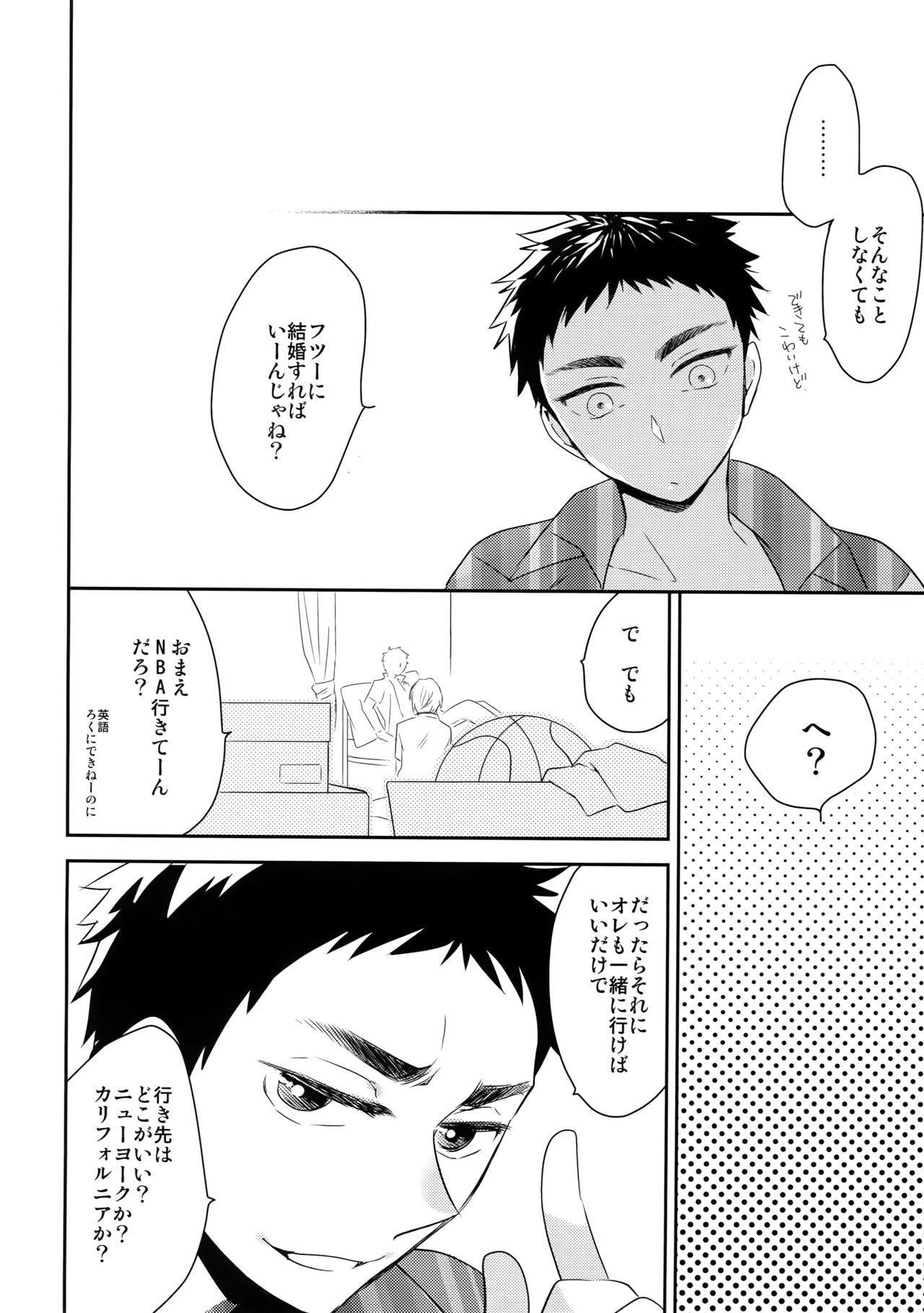[Bakuchi Jinsei SP (Satsuki Fumi)] Kanpeki Kareshi to Zettai Ryouiki Ouji-sama - Another Version - (Kuroko no Basket) 106