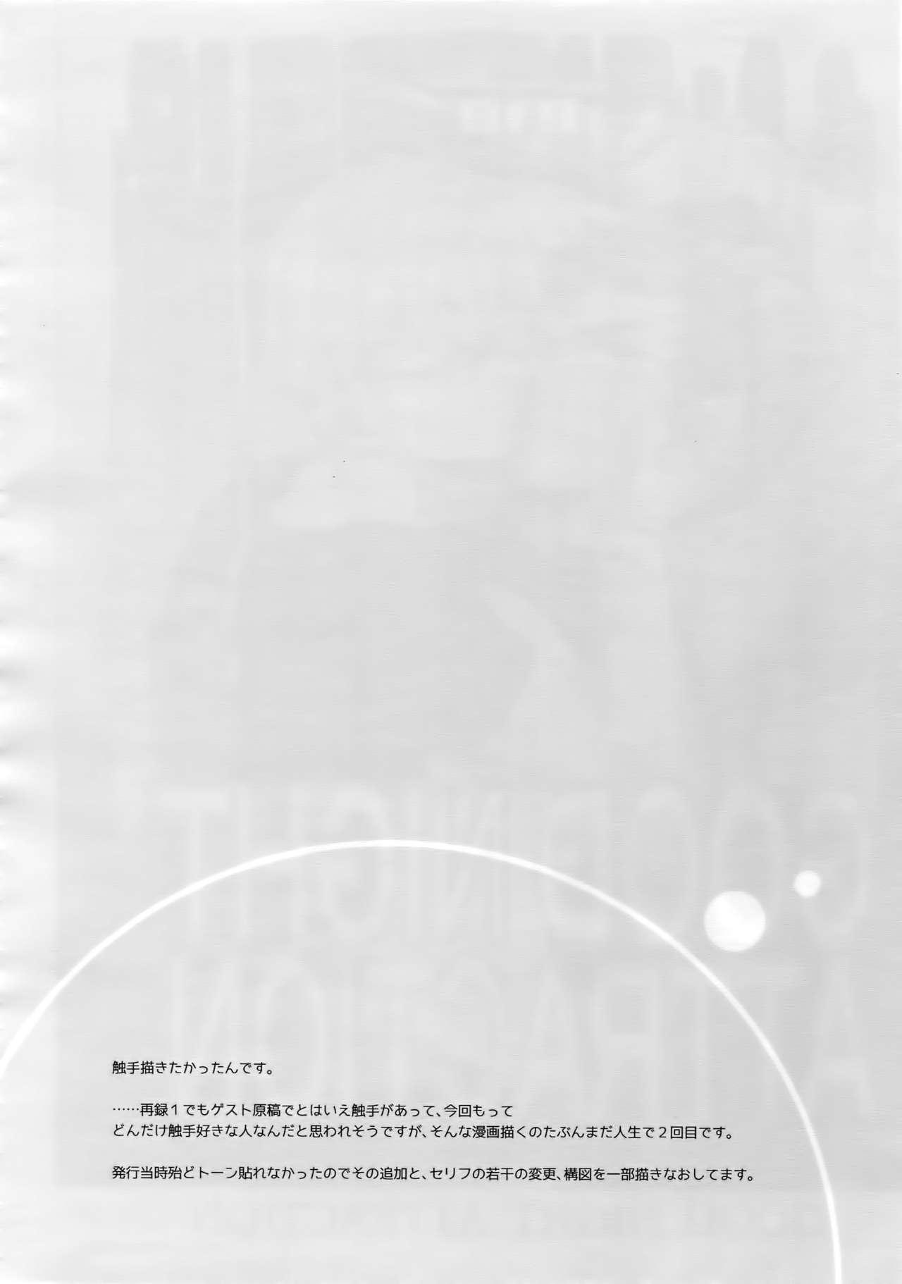 [Bakuchi Jinsei SP (Satsuki Fumi)] Kanpeki Kareshi to Zettai Ryouiki Ouji-sama - Another Version - (Kuroko no Basket) 110