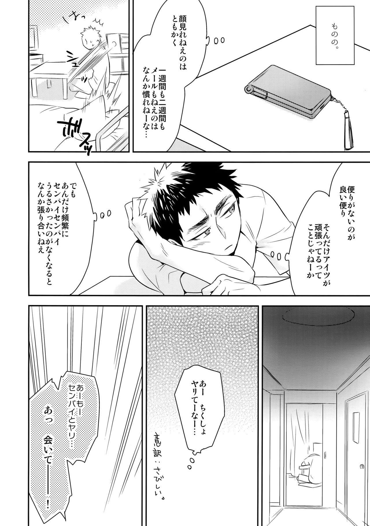 [Bakuchi Jinsei SP (Satsuki Fumi)] Kanpeki Kareshi to Zettai Ryouiki Ouji-sama - Another Version - (Kuroko no Basket) 112