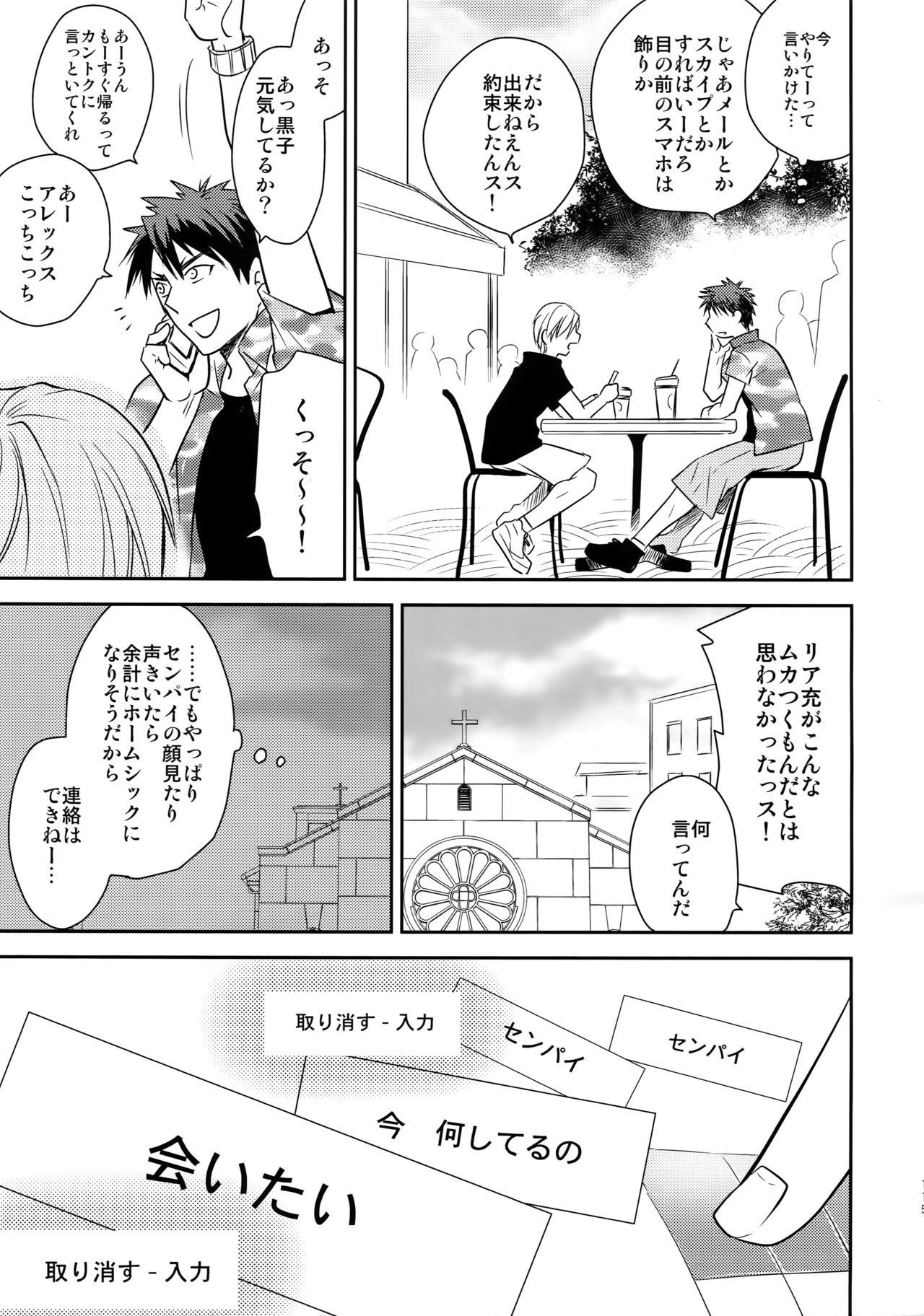 [Bakuchi Jinsei SP (Satsuki Fumi)] Kanpeki Kareshi to Zettai Ryouiki Ouji-sama - Another Version - (Kuroko no Basket) 113