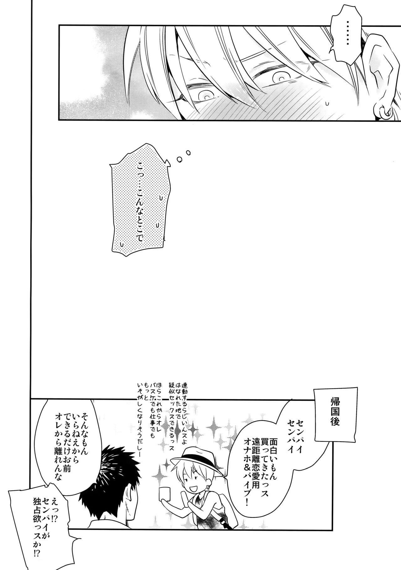 [Bakuchi Jinsei SP (Satsuki Fumi)] Kanpeki Kareshi to Zettai Ryouiki Ouji-sama - Another Version - (Kuroko no Basket) 120