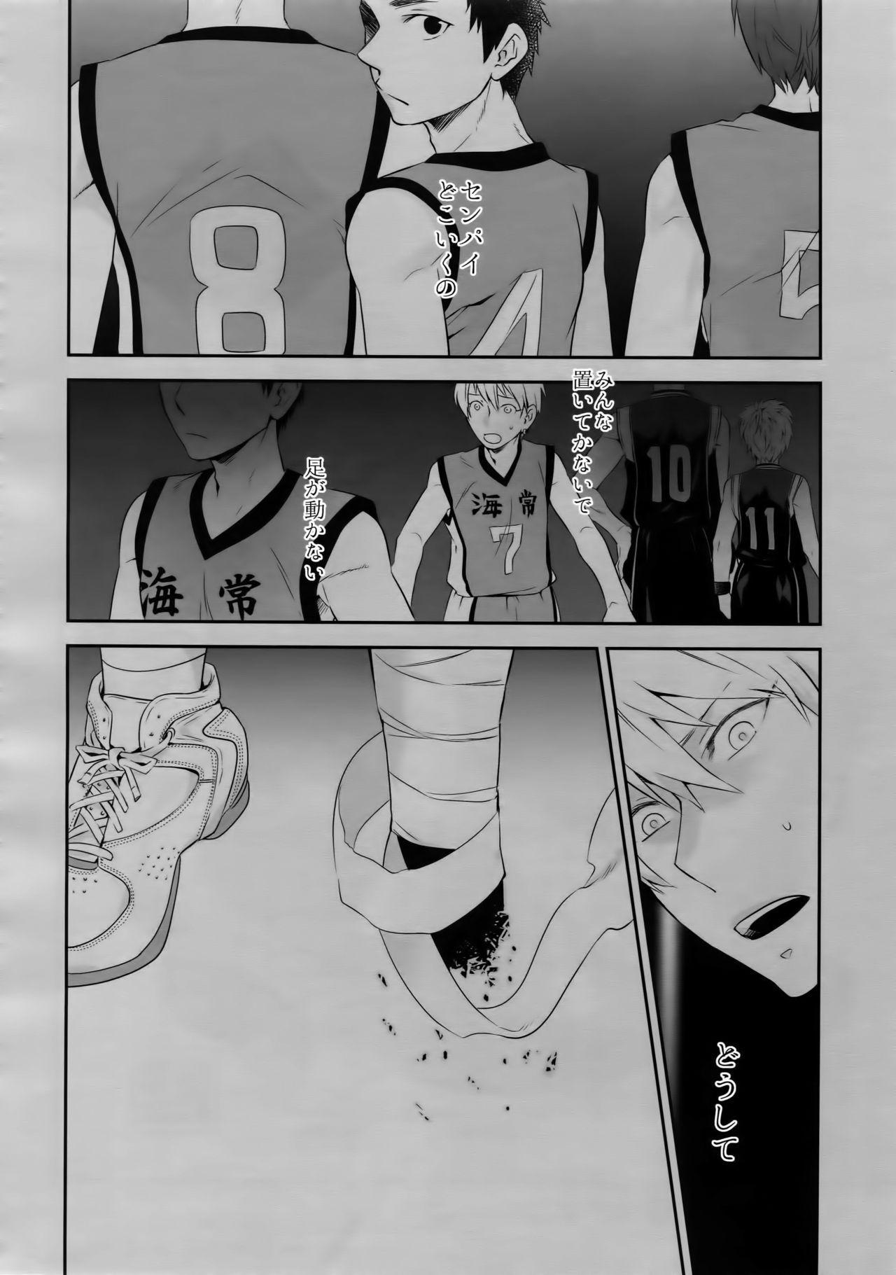 [Bakuchi Jinsei SP (Satsuki Fumi)] Kanpeki Kareshi to Zettai Ryouiki Ouji-sama - Another Version - (Kuroko no Basket) 122