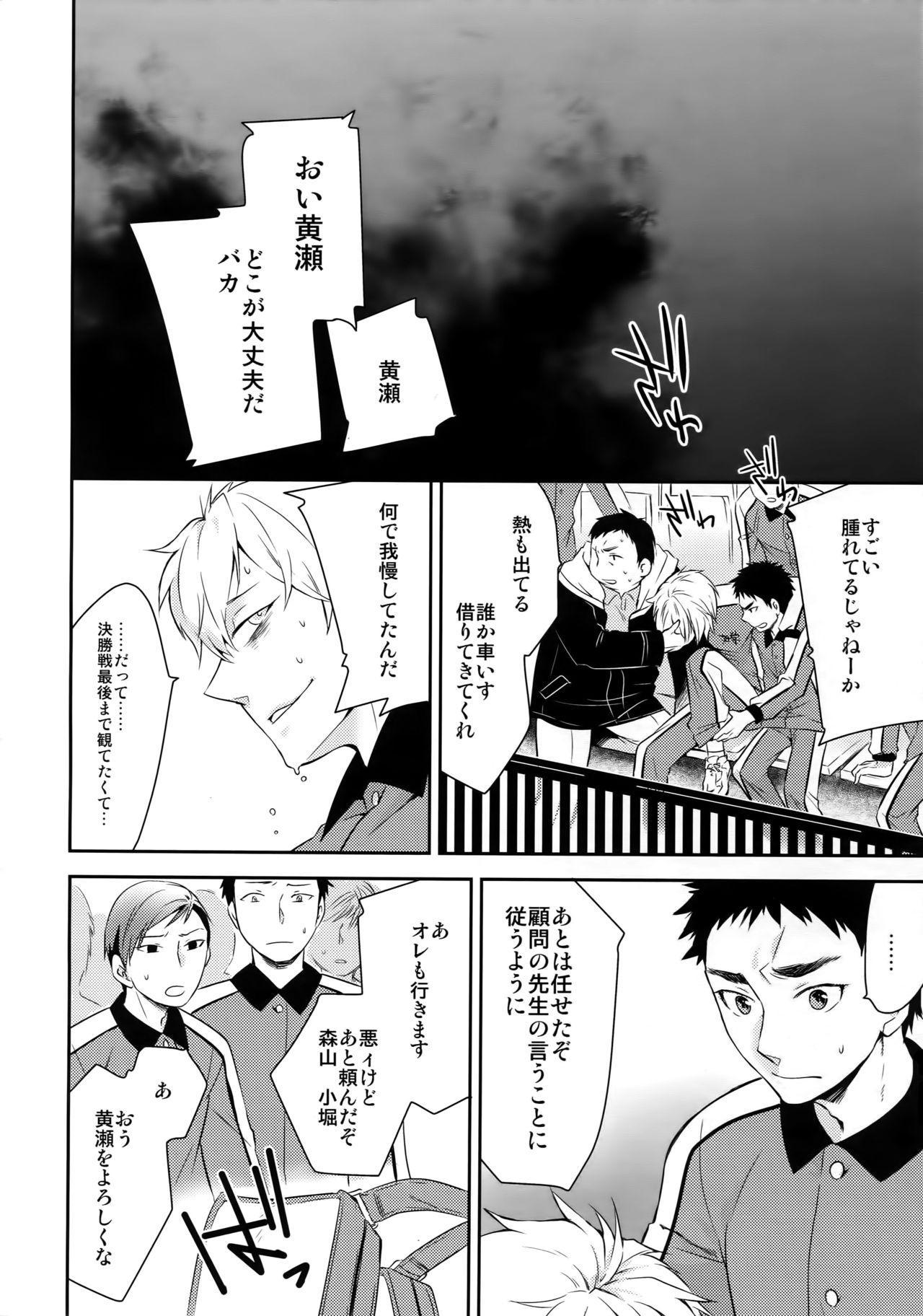 [Bakuchi Jinsei SP (Satsuki Fumi)] Kanpeki Kareshi to Zettai Ryouiki Ouji-sama - Another Version - (Kuroko no Basket) 124