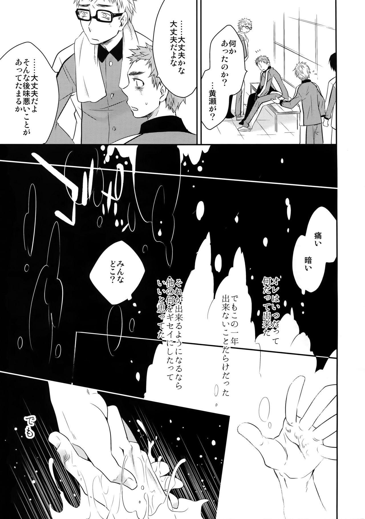 [Bakuchi Jinsei SP (Satsuki Fumi)] Kanpeki Kareshi to Zettai Ryouiki Ouji-sama - Another Version - (Kuroko no Basket) 125