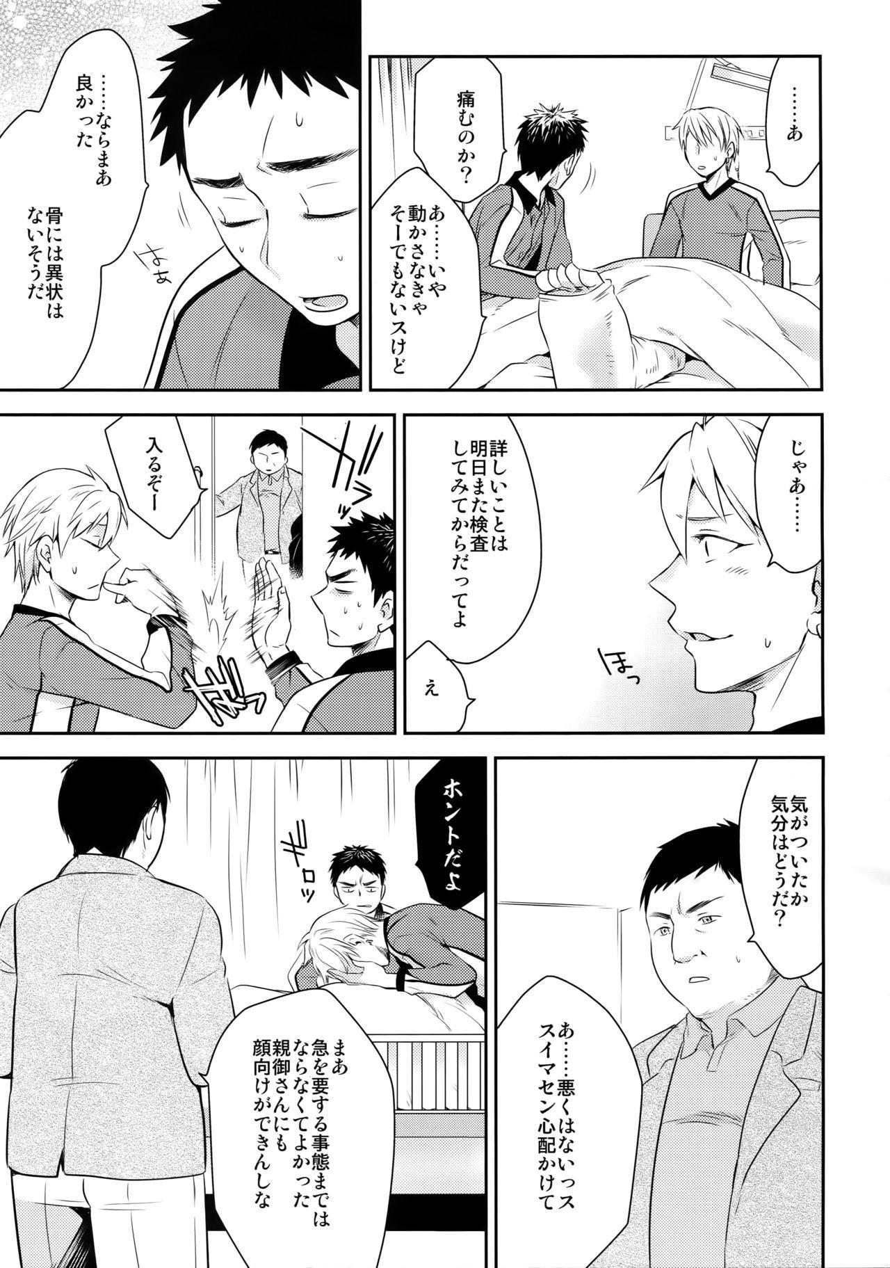 [Bakuchi Jinsei SP (Satsuki Fumi)] Kanpeki Kareshi to Zettai Ryouiki Ouji-sama - Another Version - (Kuroko no Basket) 127