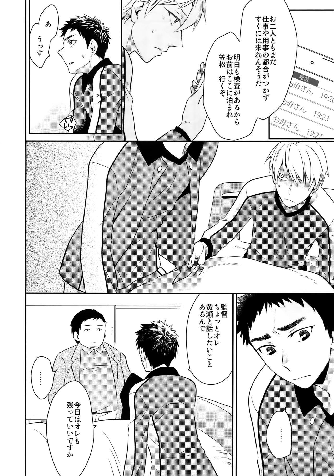 [Bakuchi Jinsei SP (Satsuki Fumi)] Kanpeki Kareshi to Zettai Ryouiki Ouji-sama - Another Version - (Kuroko no Basket) 128