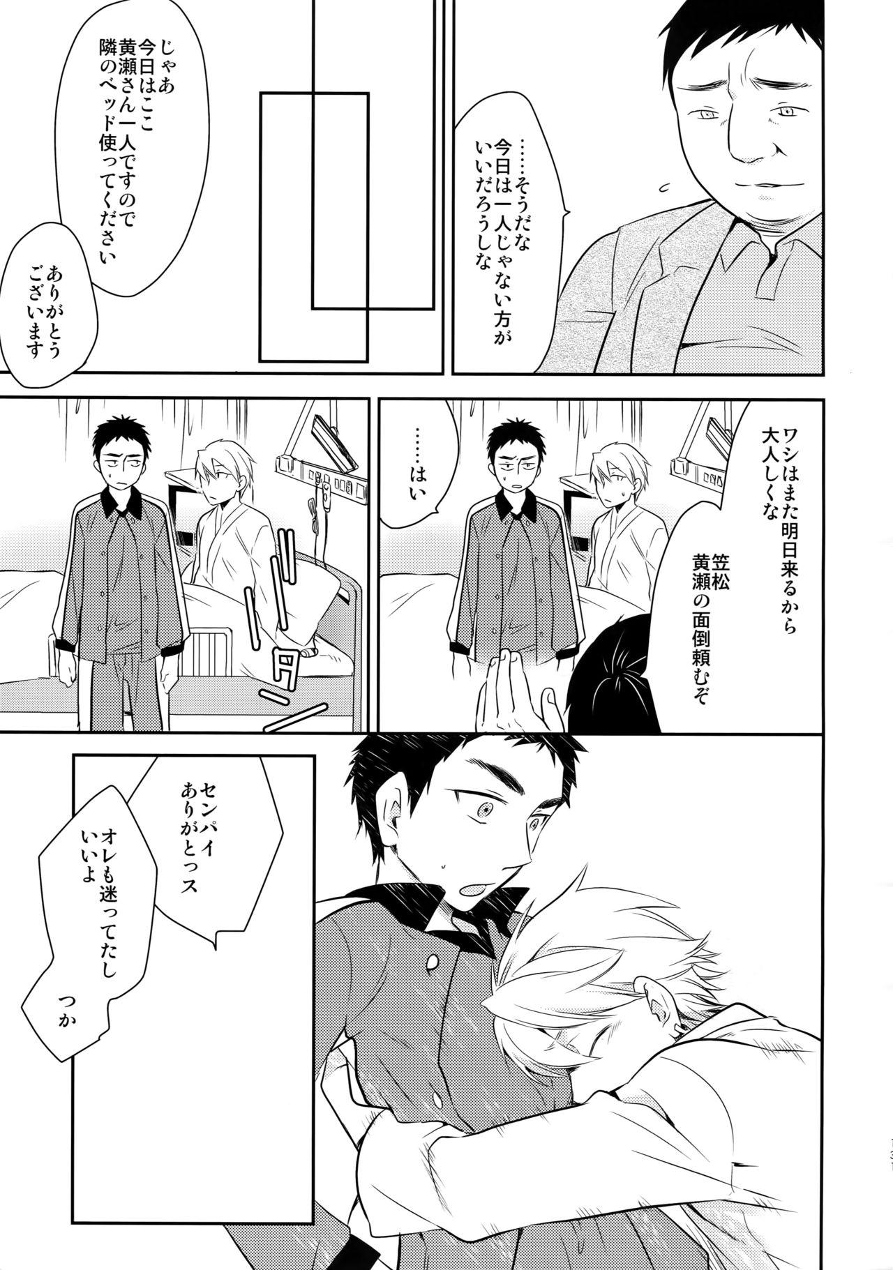 [Bakuchi Jinsei SP (Satsuki Fumi)] Kanpeki Kareshi to Zettai Ryouiki Ouji-sama - Another Version - (Kuroko no Basket) 129